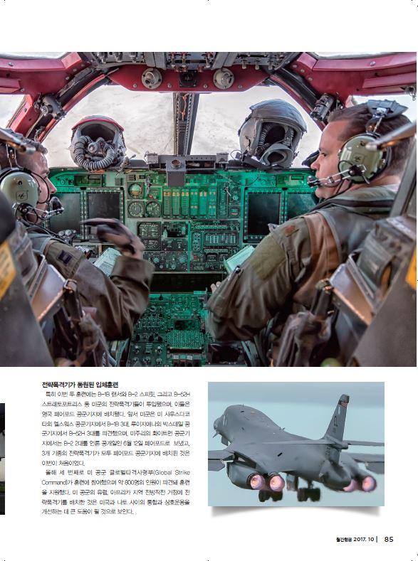 Aerospace & Defense (Korea) - USAF B-1B Lancers (4)