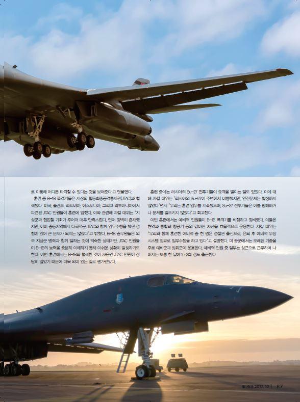 Aerospace & Defense (Korea) - USAF B-1B Lancers (6)
