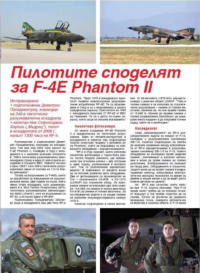 Club Wings (Bulgaria) - Hellenic RF-4E (3)