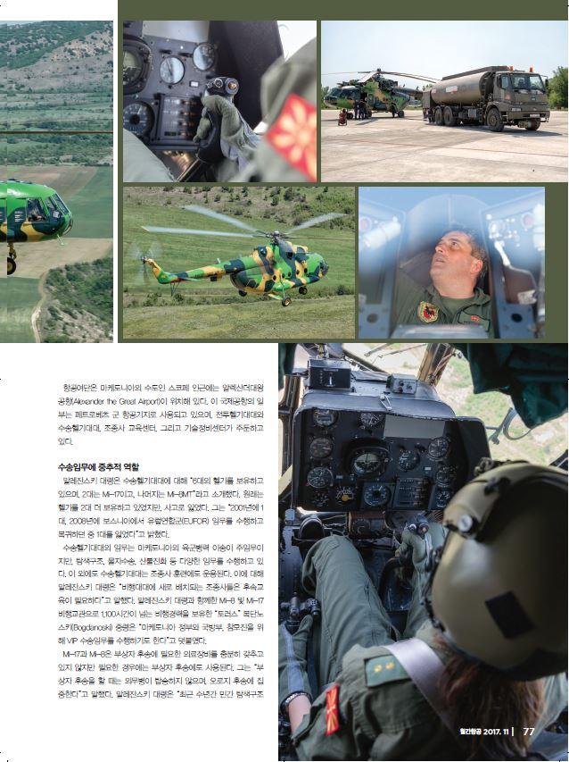 Aerospace & Defense - Macedonian Air Force (4)