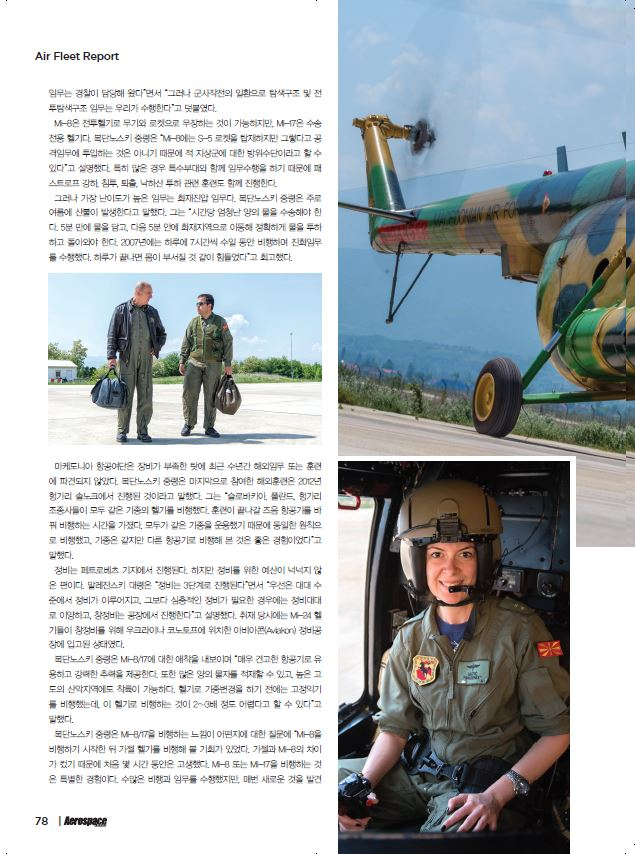 Aerospace & Defense - Macedonian Air Force (5)