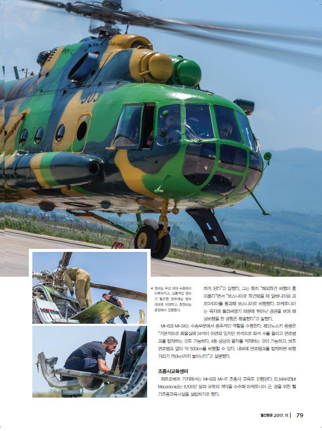 Aerospace & Defense - Macedonian Air Force (6)
