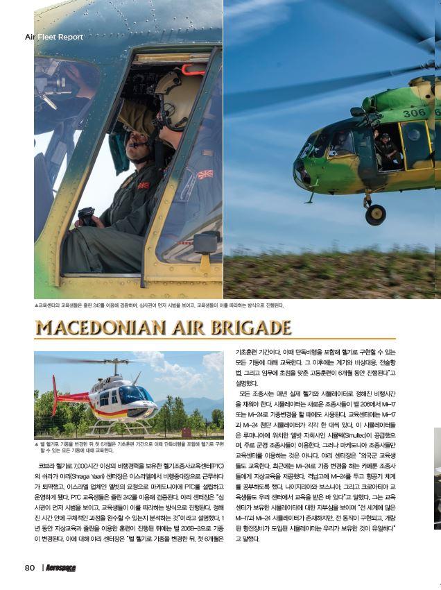 Aerospace & Defense - Macedonian Air Force (7)