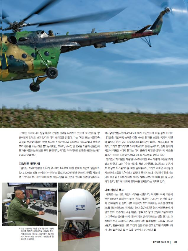 Aerospace & Defense - Macedonian Air Force (8)