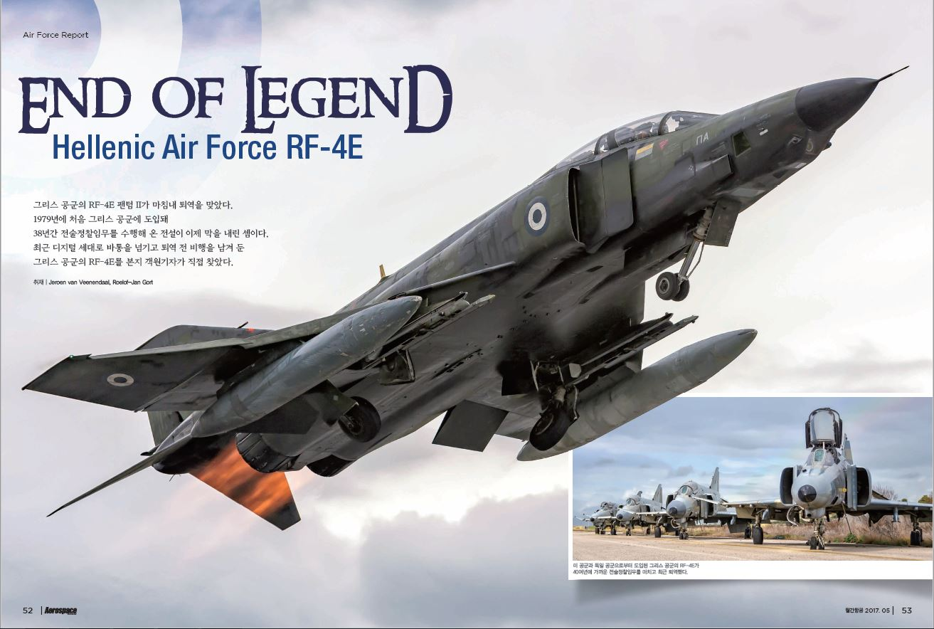 Aerospace & Defense (Korea) - Hellenic RF-4E (1)