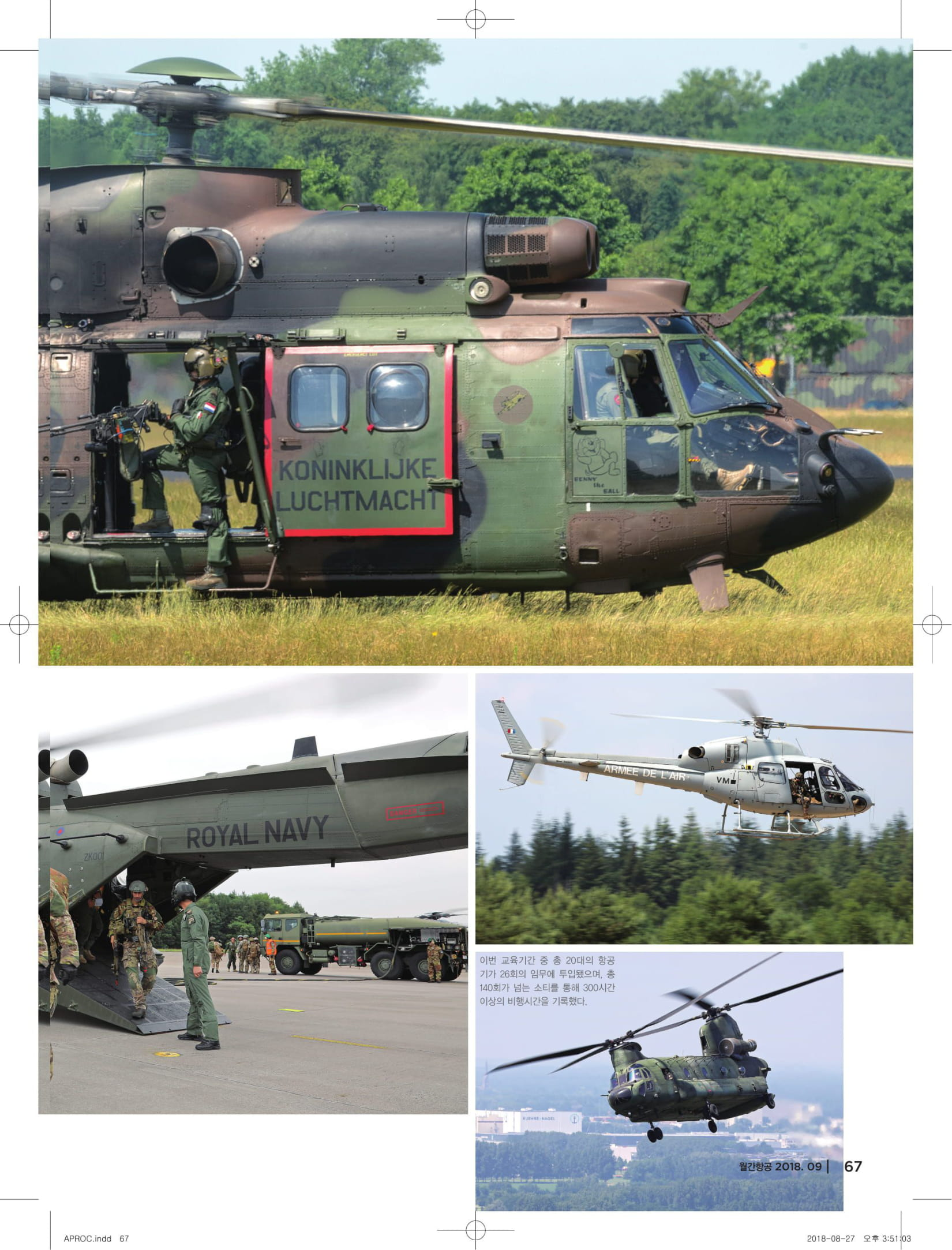Aerospace & Defense (Korea)_APROC 2018-09