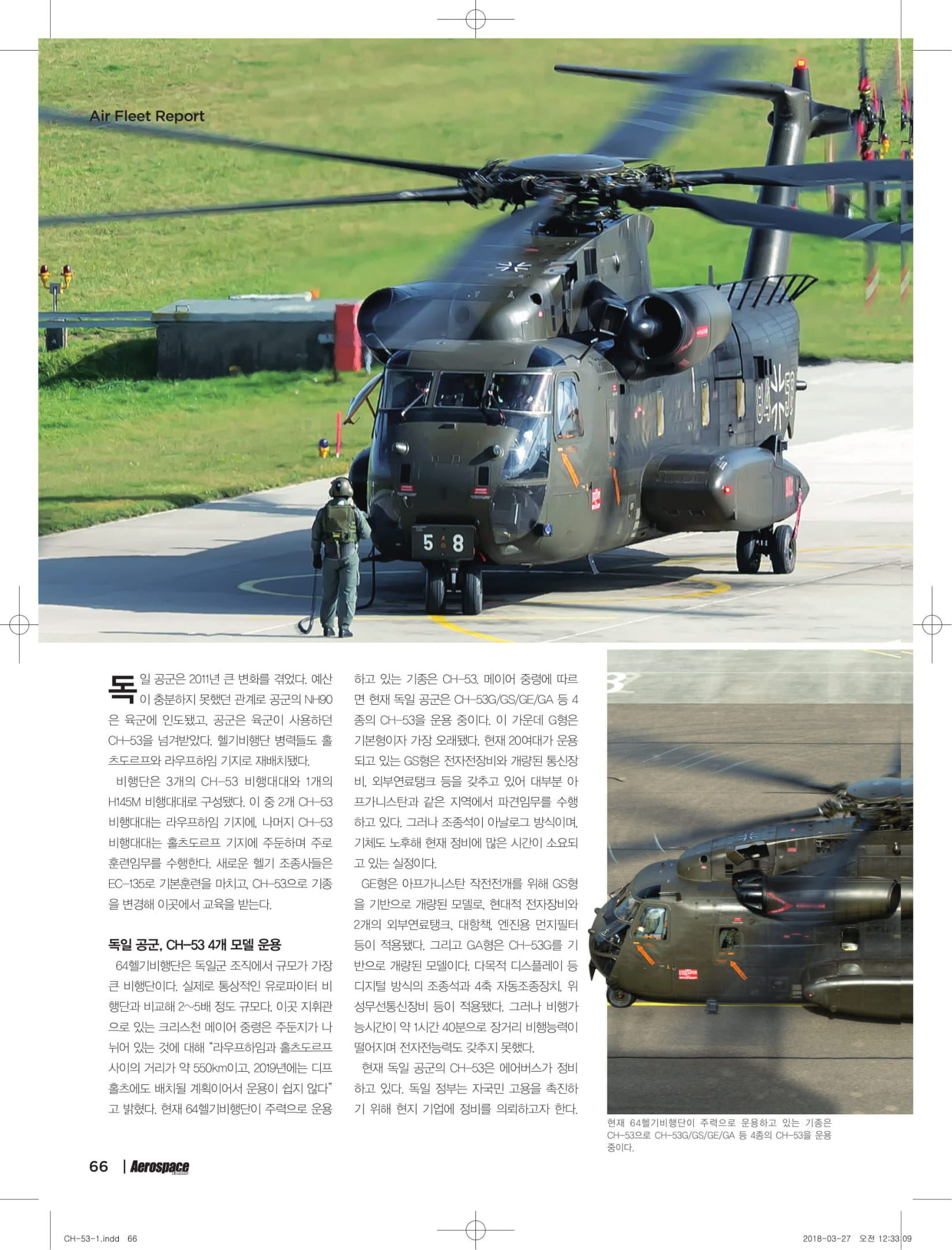 Aerospace & Defense (Korea)_CH53 HSG64 Laupheim-04