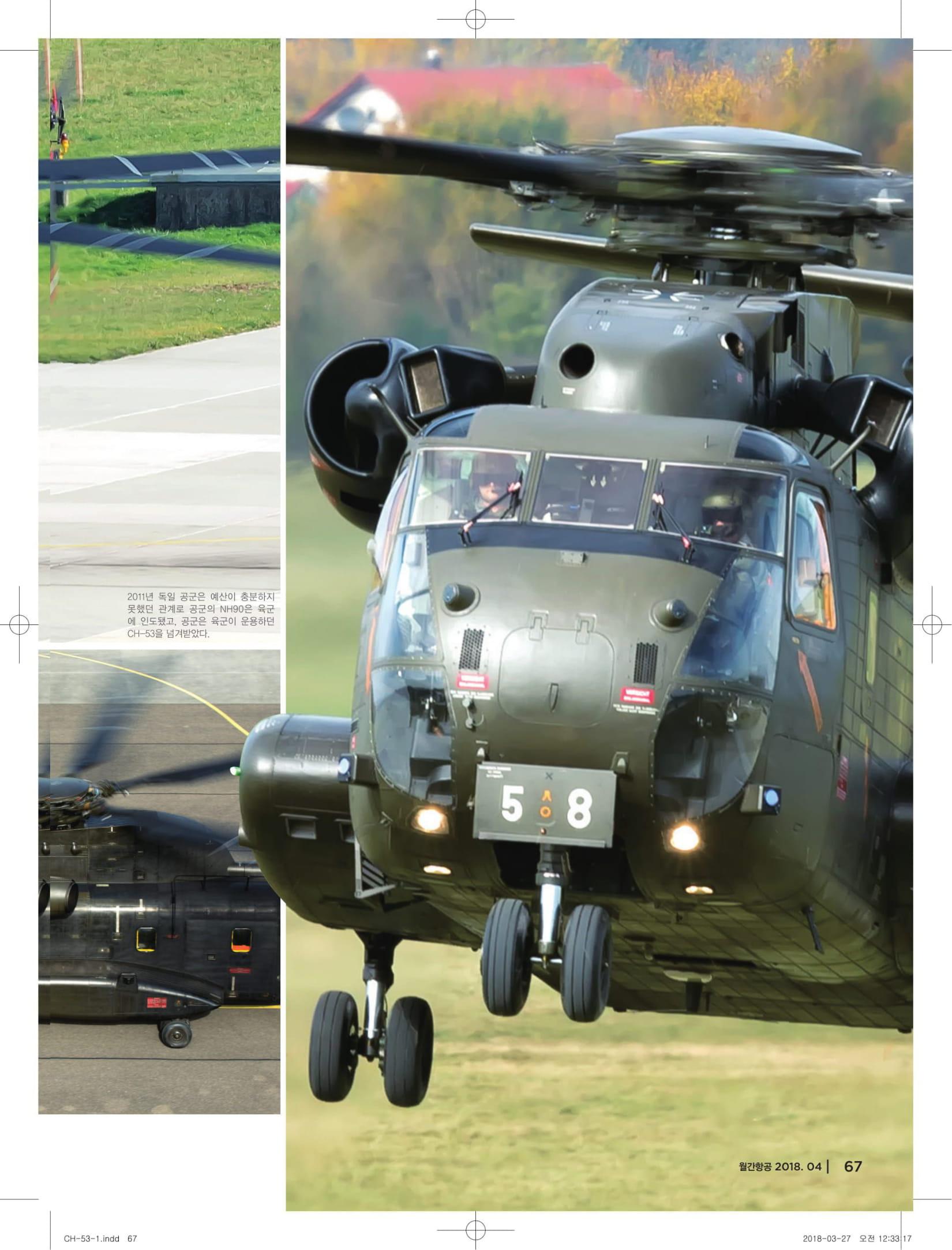 Aerospace & Defense (Korea)_CH53 HSG64 Laupheim-05