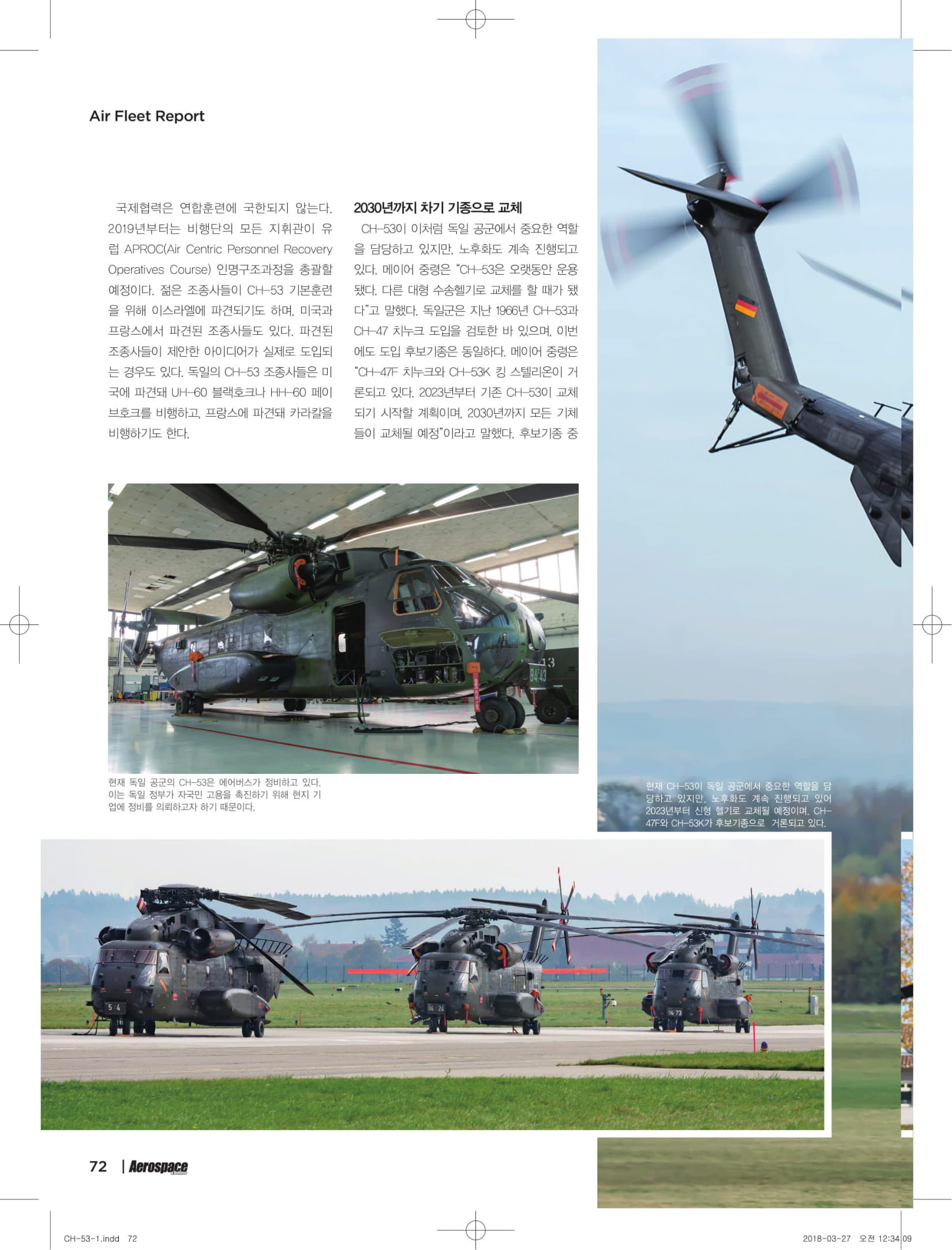 Aerospace & Defense (Korea)_CH53 HSG64 Laupheim-10