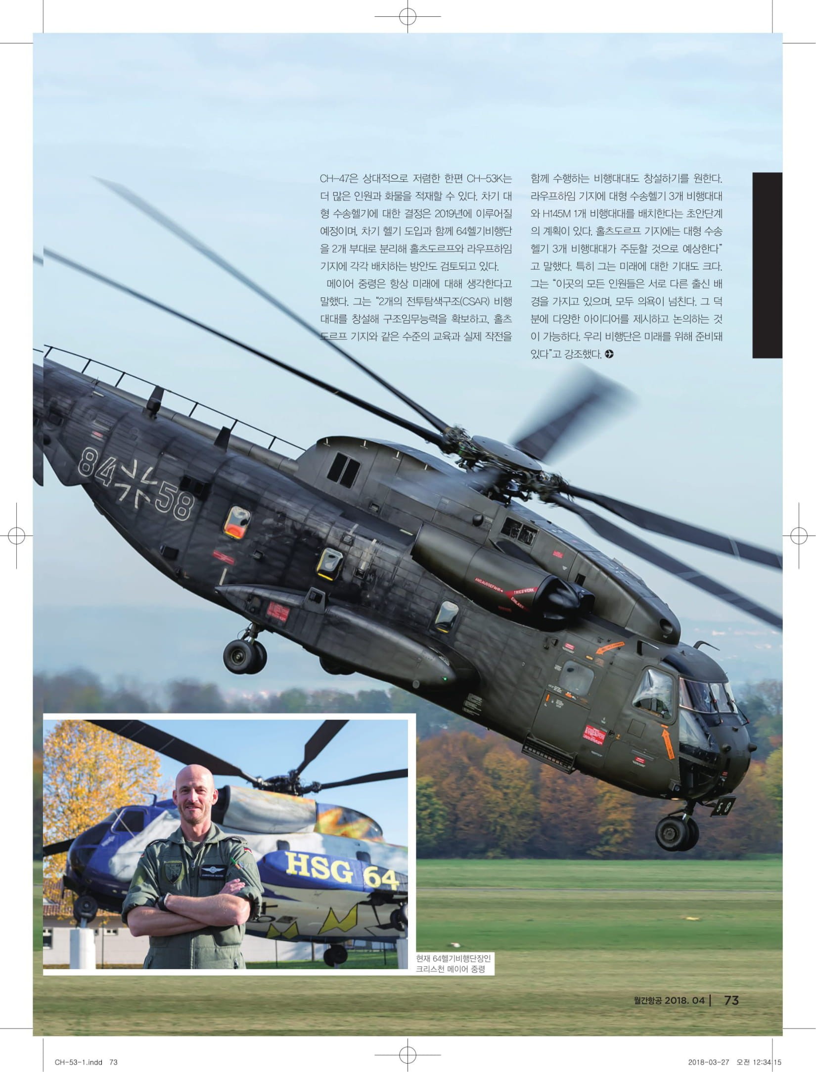 Aerospace & Defense (Korea)_CH53 HSG64 Laupheim-11