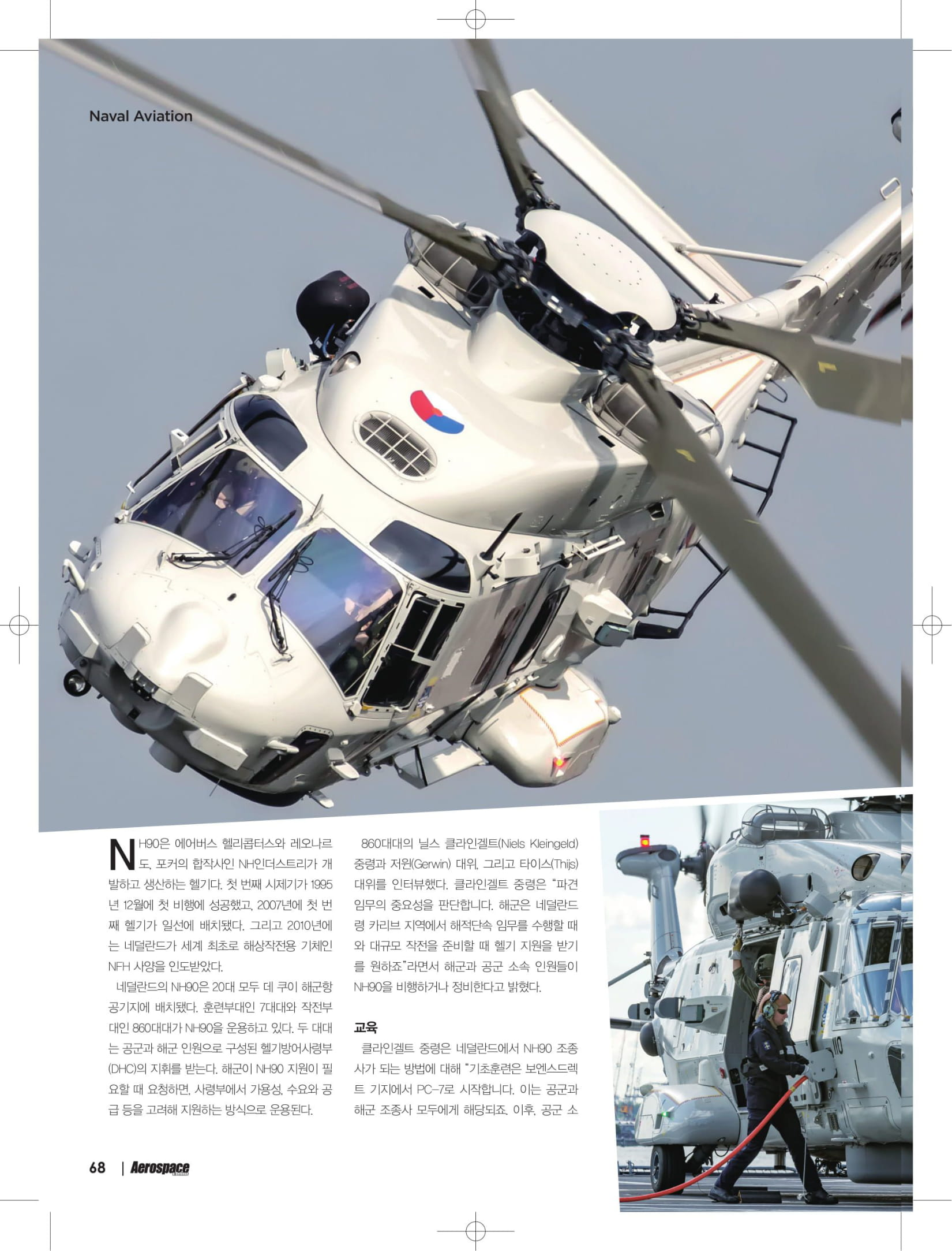 Aerospace & Defense (Korea)_Dutch NH90s-04