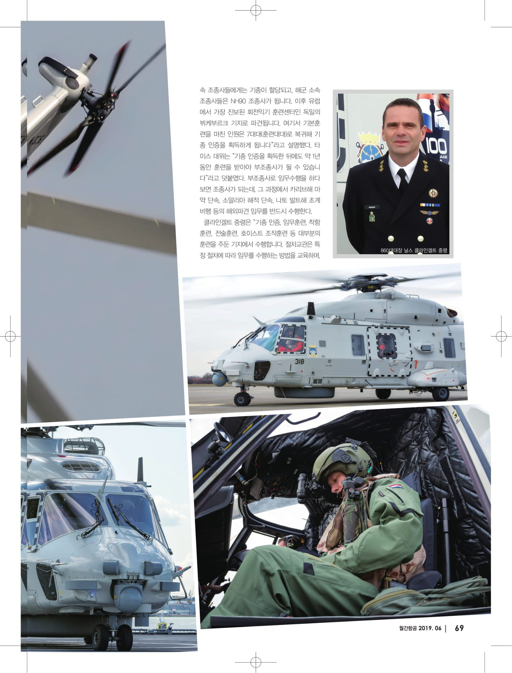 Aerospace & Defense (Korea)_Dutch NH90s-05