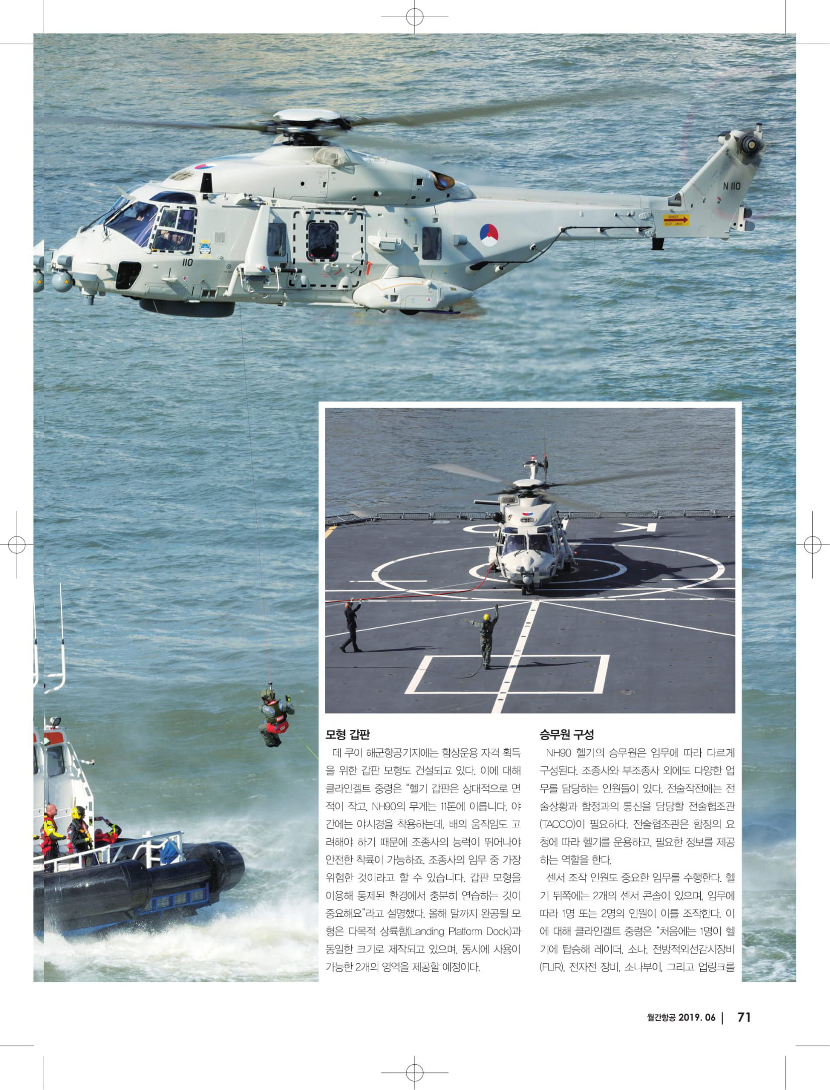 Aerospace & Defense (Korea)_Dutch NH90s-07