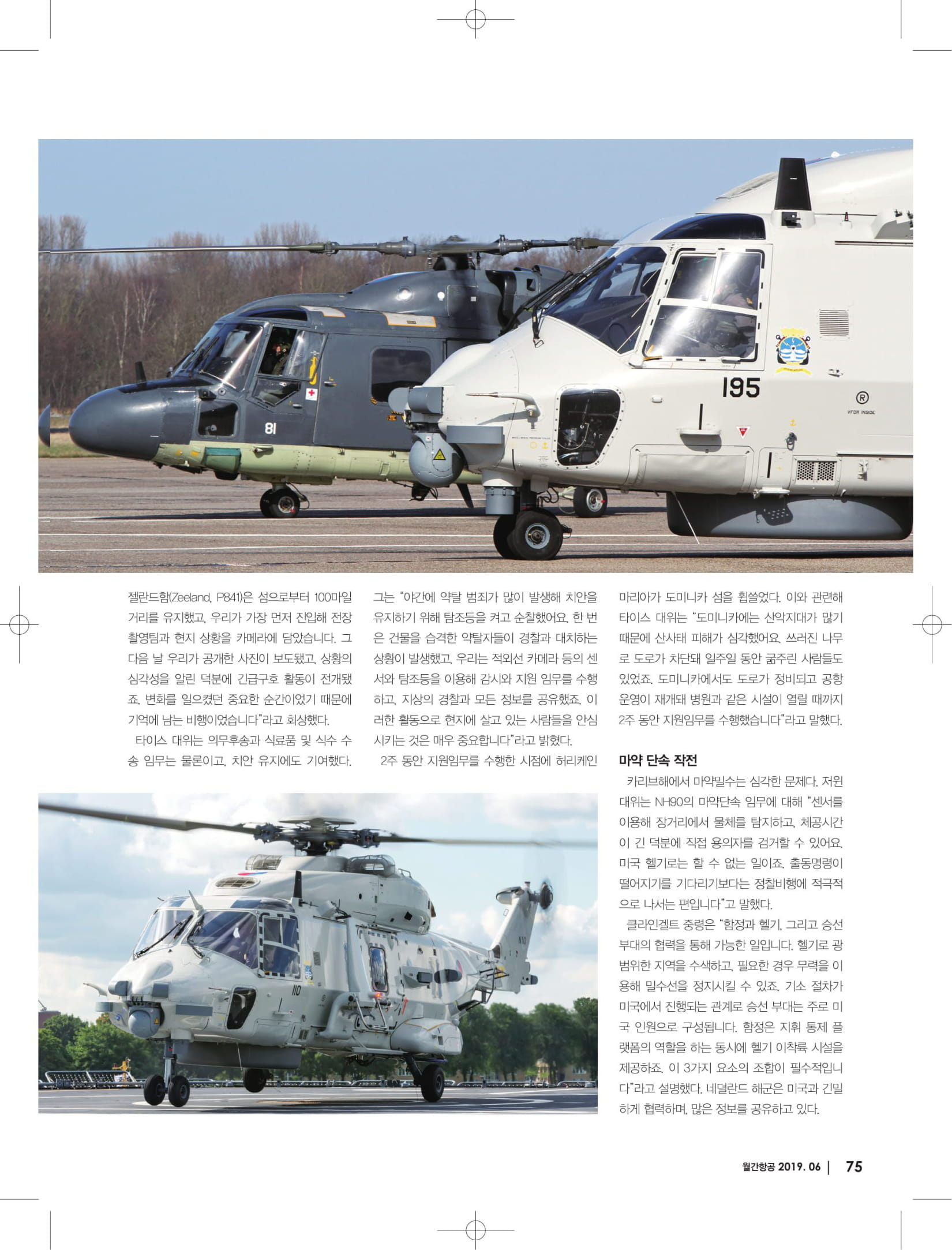 Aerospace & Defense (Korea)_Dutch NH90s-11