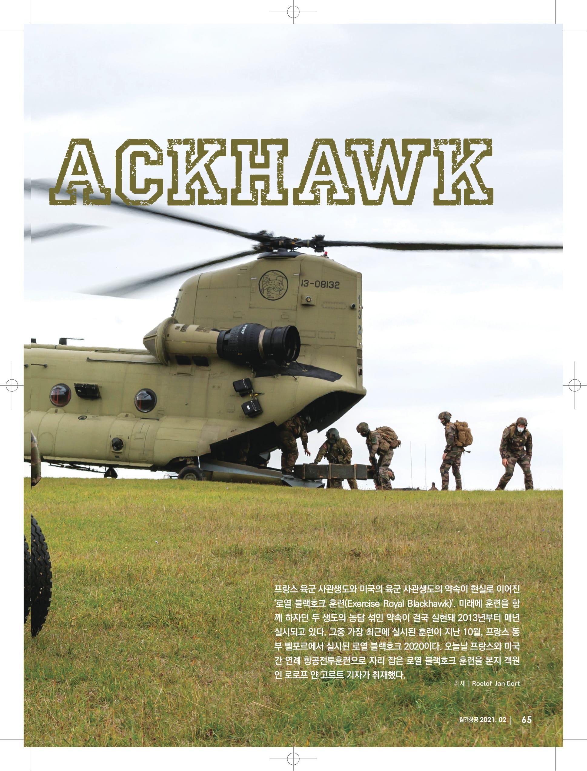 [AnD KOR] Royal Blackhawk (2021.02)-02