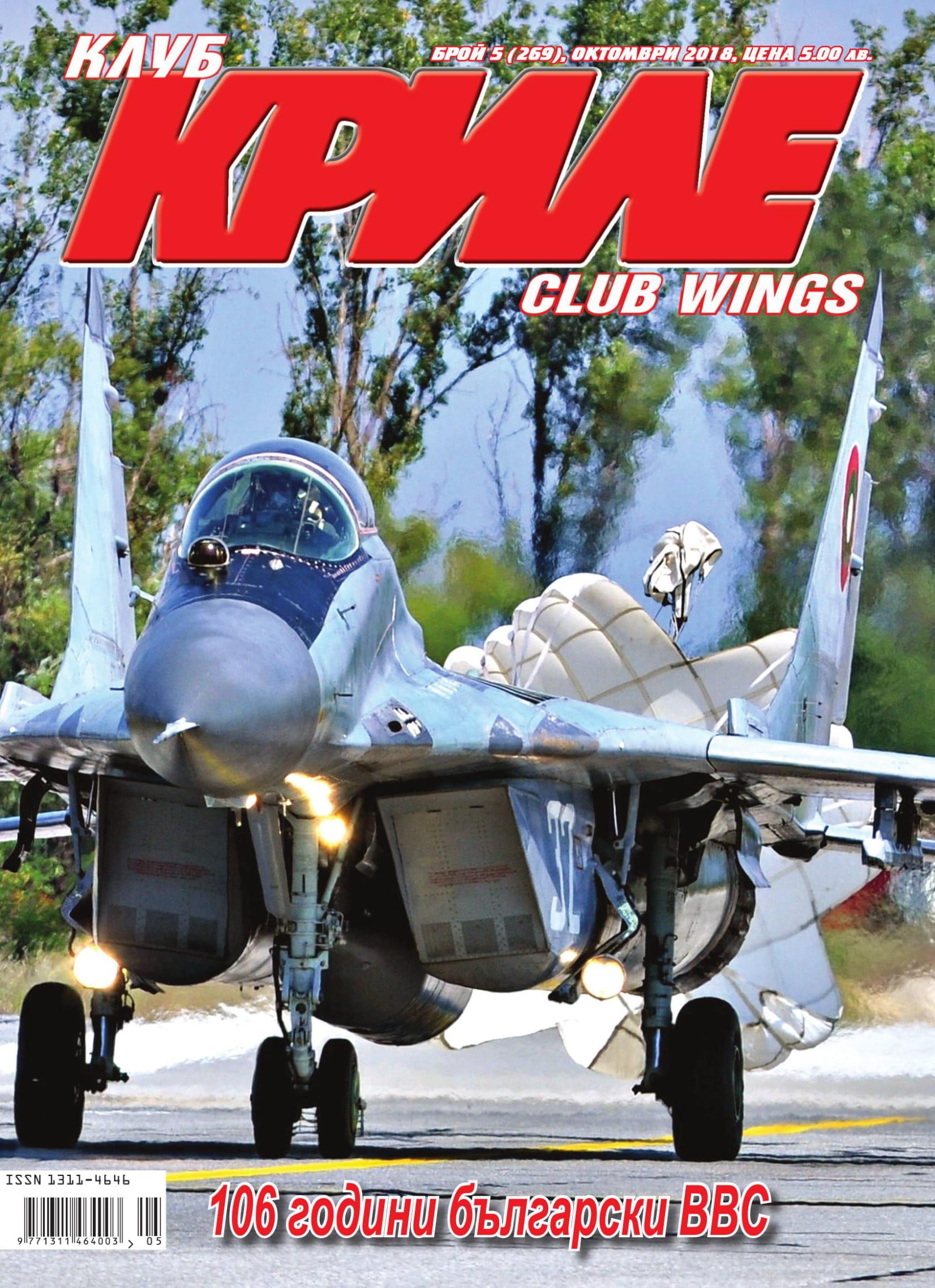 Club WIngs (Bulgaria)_CH53s HSG 64 Laupheim Air Base-1