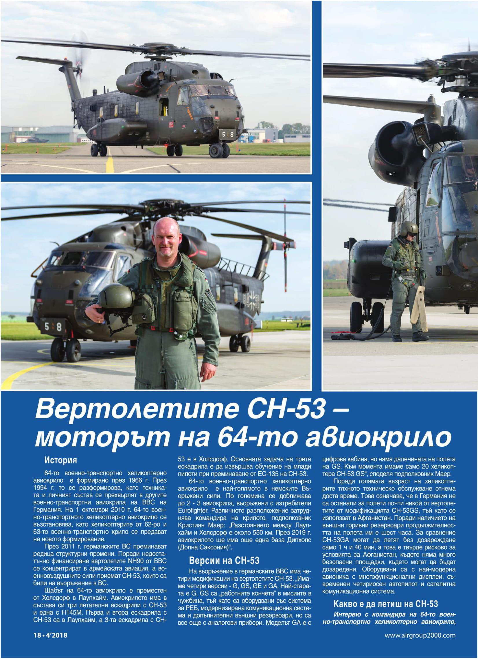 Club WIngs (Bulgaria)_CH53s HSG 64 Laupheim Air Base-2