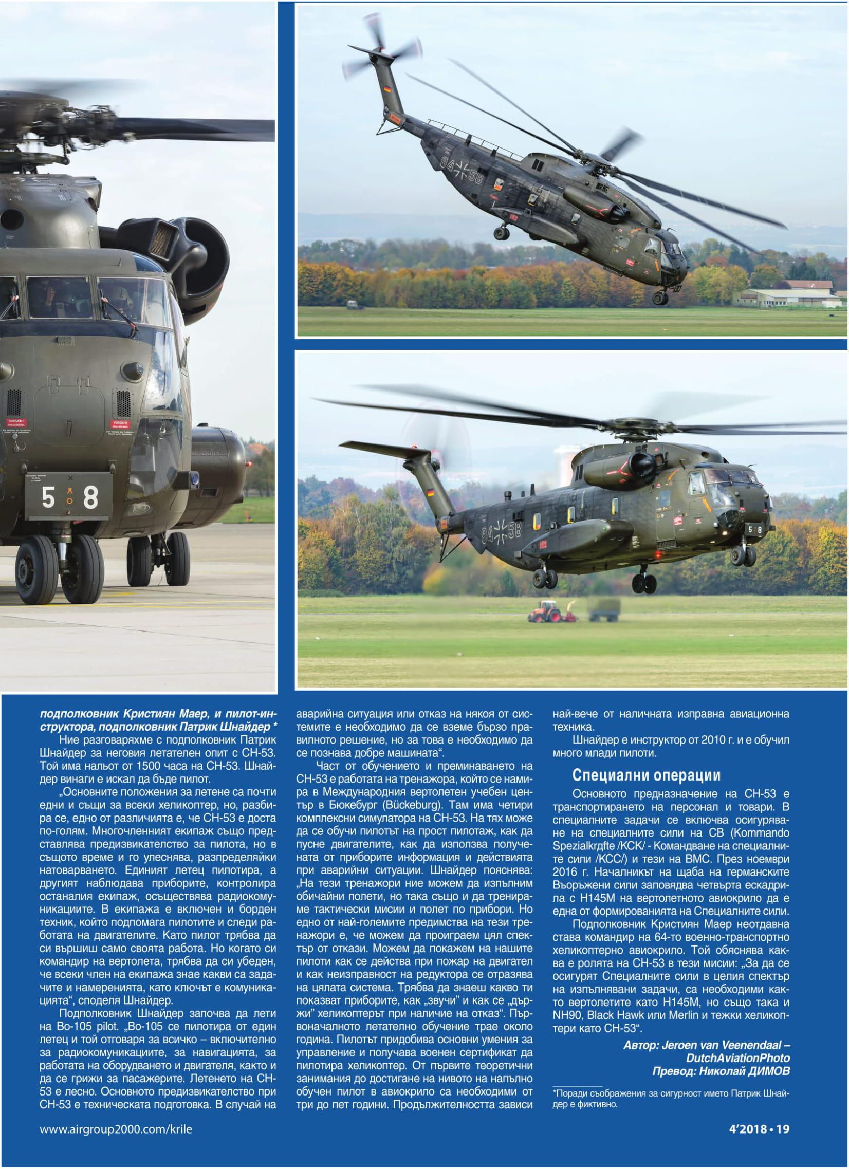 Club WIngs (Bulgaria)_CH53s HSG 64 Laupheim Air Base-3