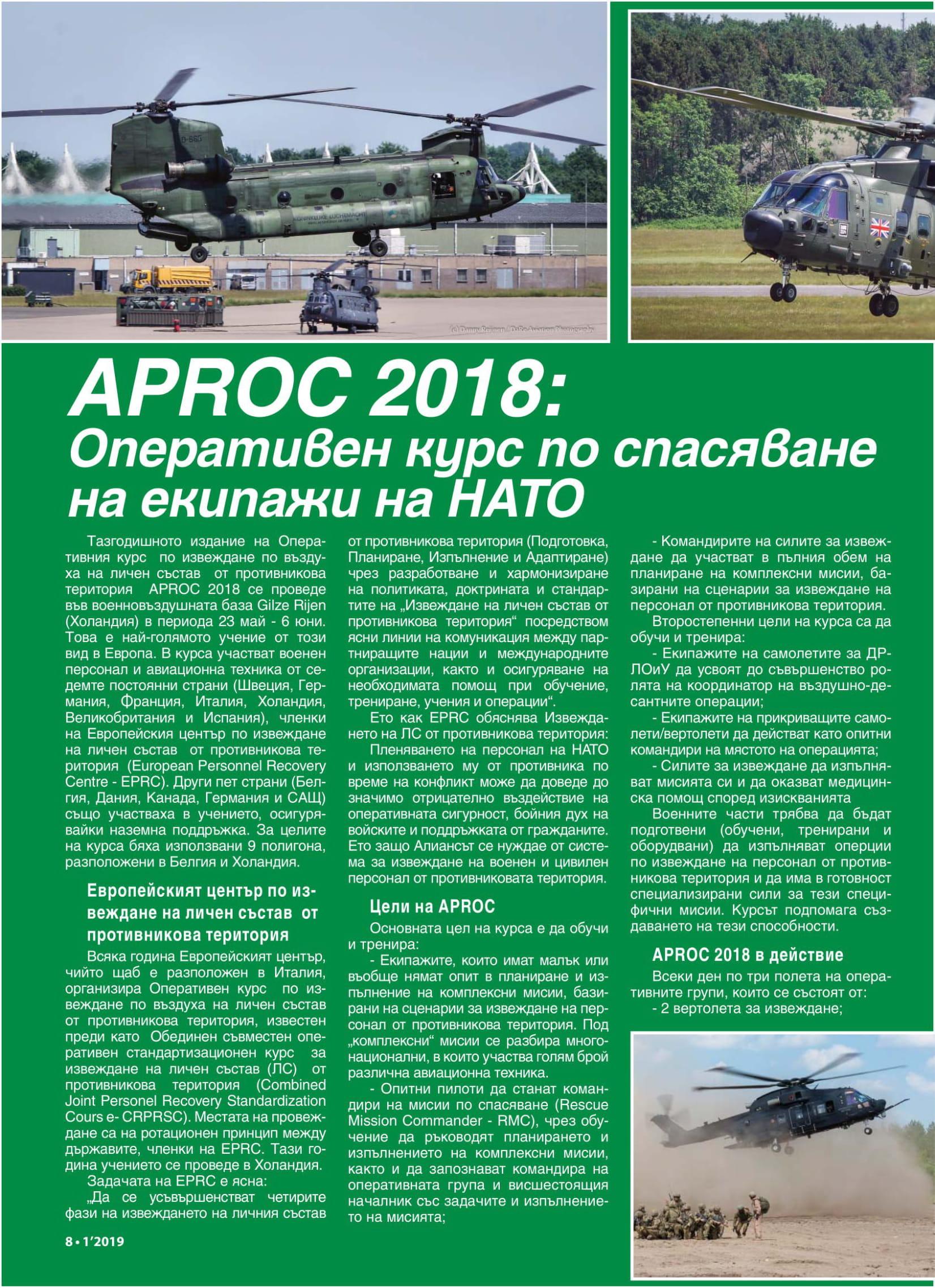 Club Wings (Bulgaria)_APROC 2018-2
