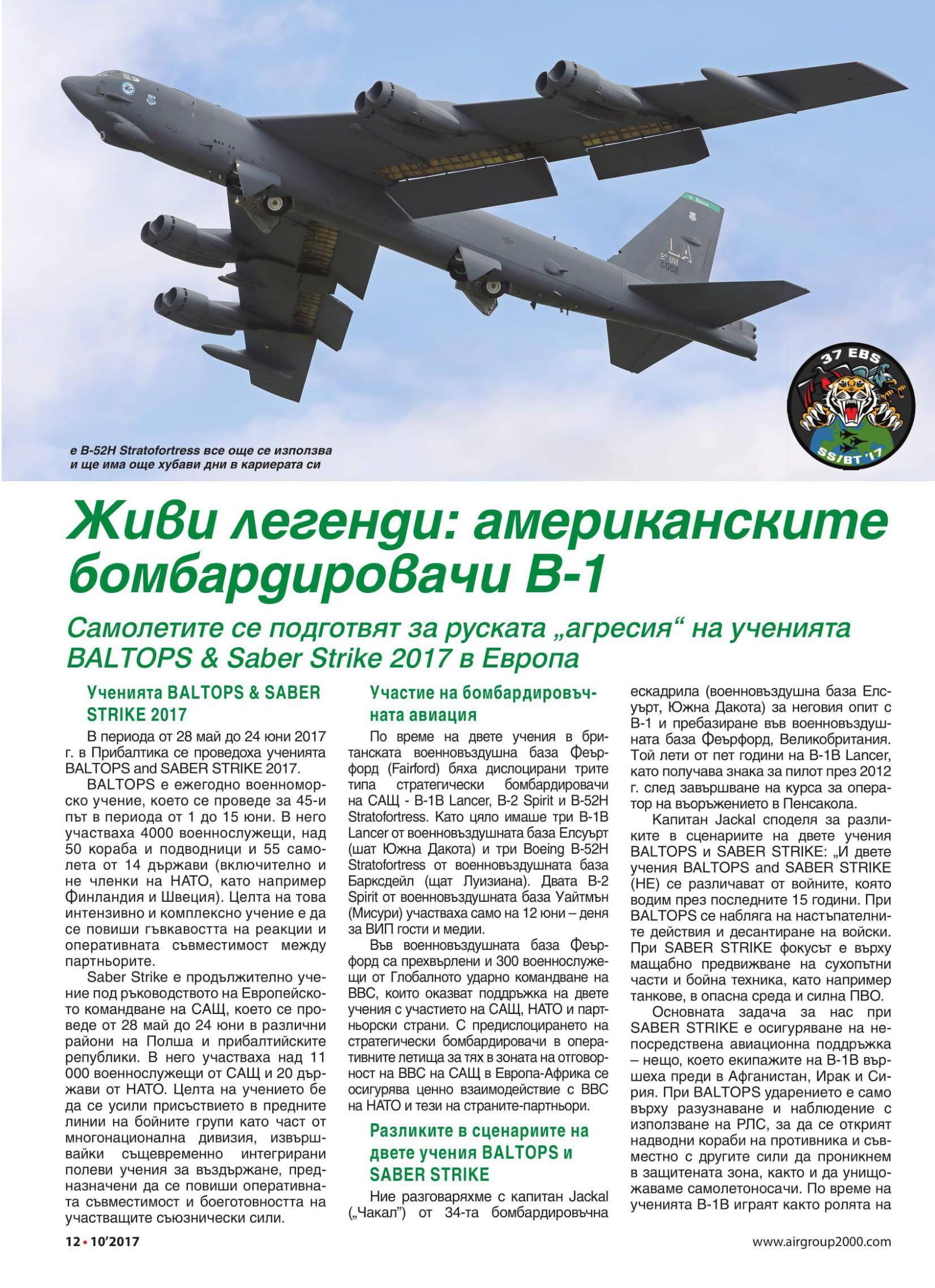 Club Wings (Bulgaria)_Baltops & Saber Strike 2017-2