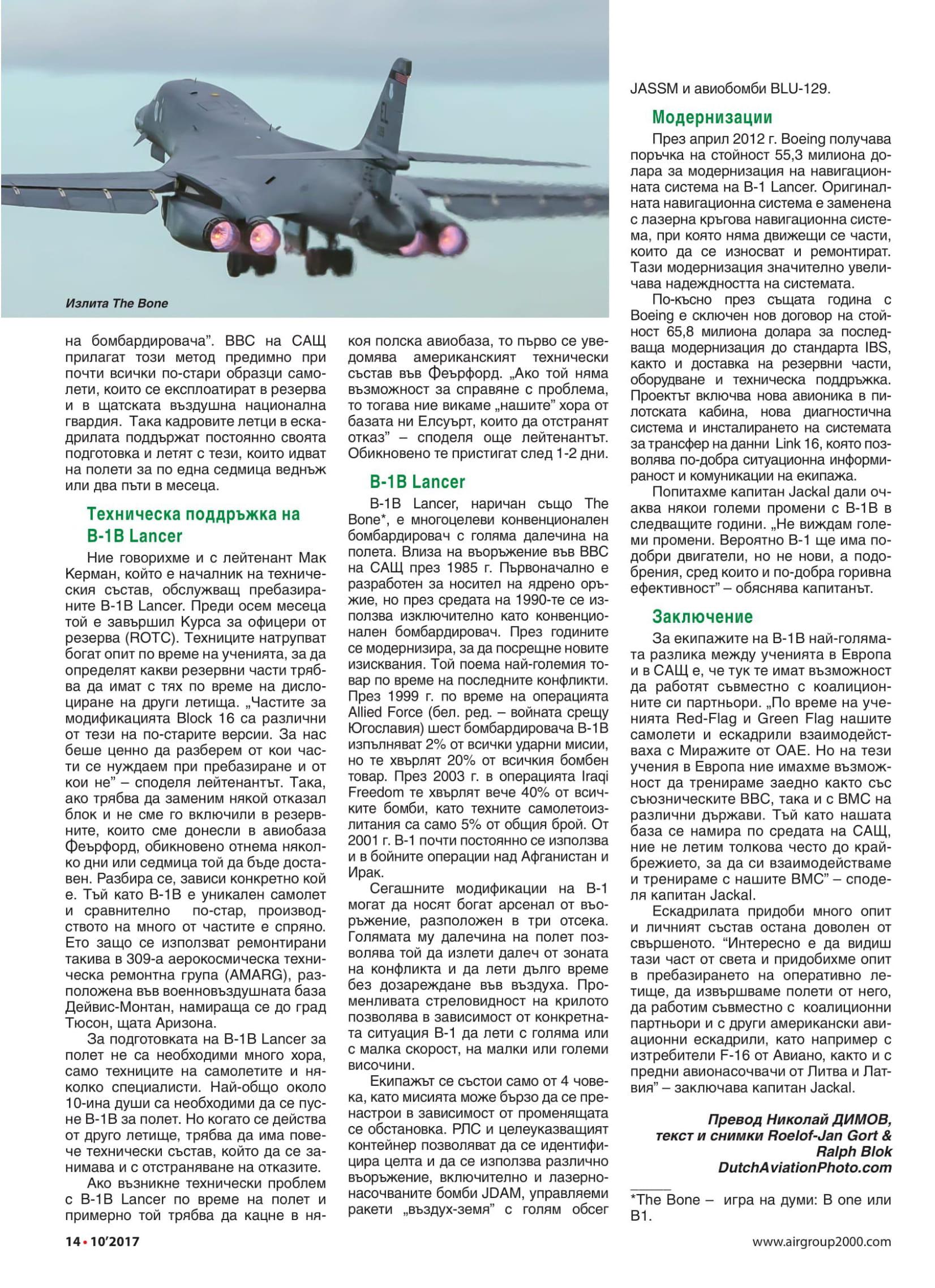 Club Wings (Bulgaria)_Baltops & Saber Strike 2017-4