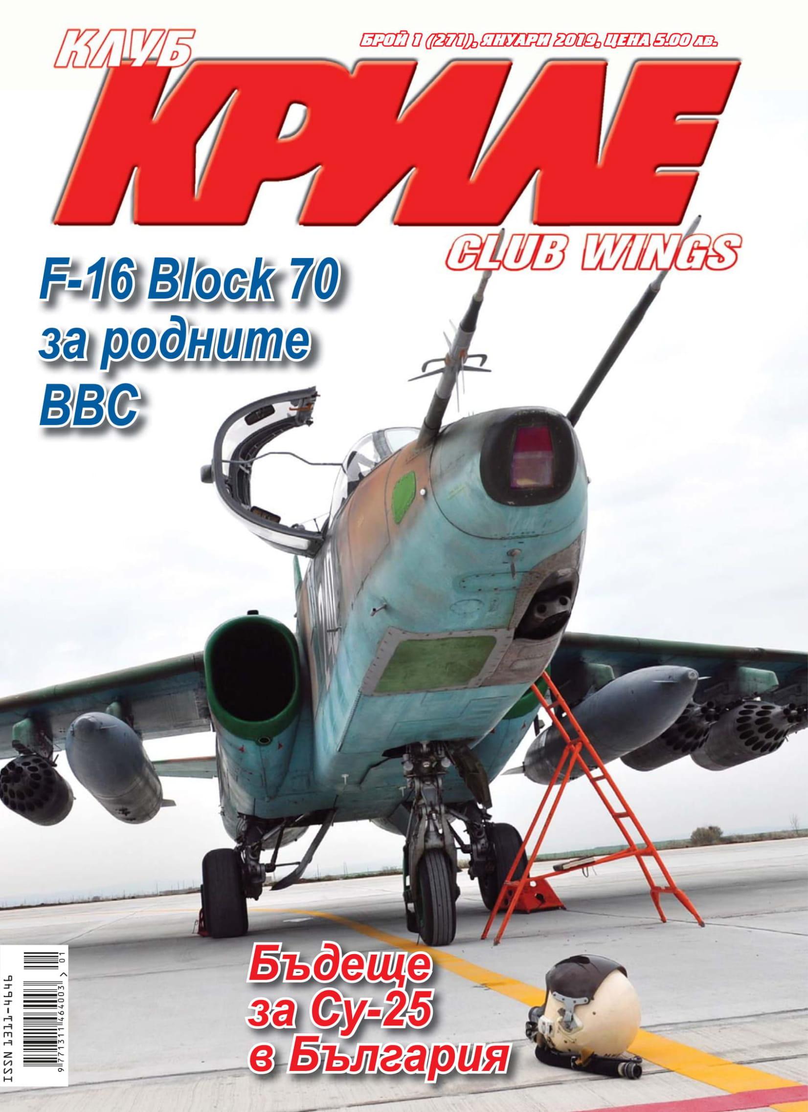 Club Wings (Bulgaria)_Lebanese Air Force (part 1)-1
