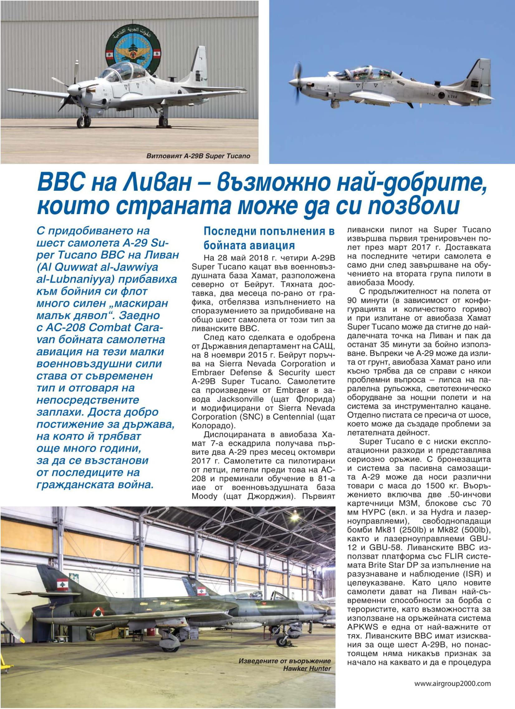 Club Wings (Bulgaria)_Lebanese Air Force (part 1)-2