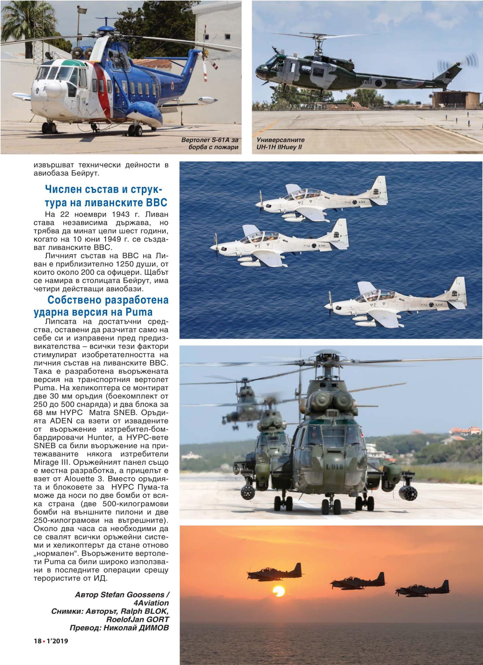 Club Wings (Bulgaria)_Lebanese Air Force (part 1)-4