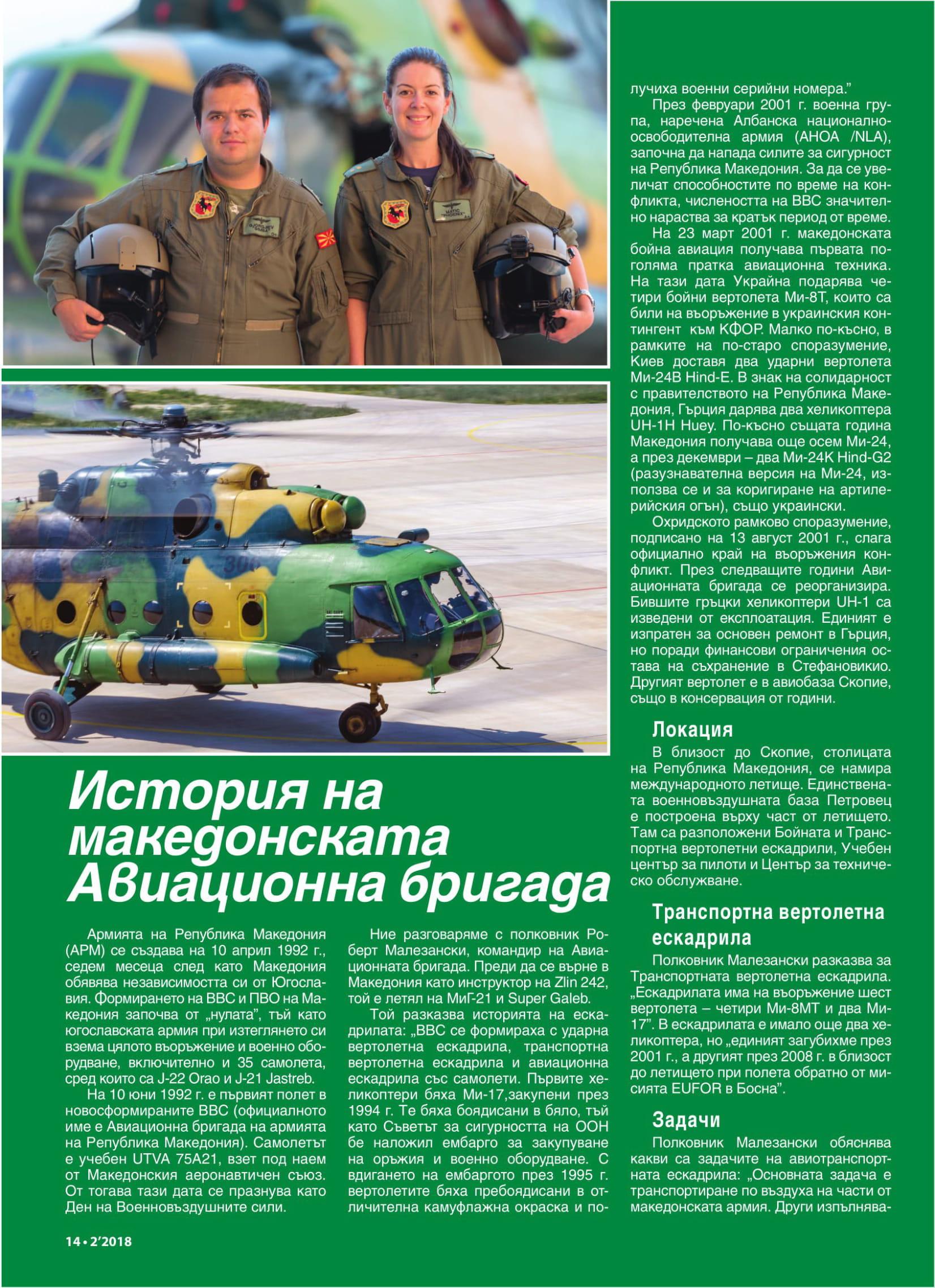 Club Wings (Bulgaria)_Macedonian Air Force (2)-2