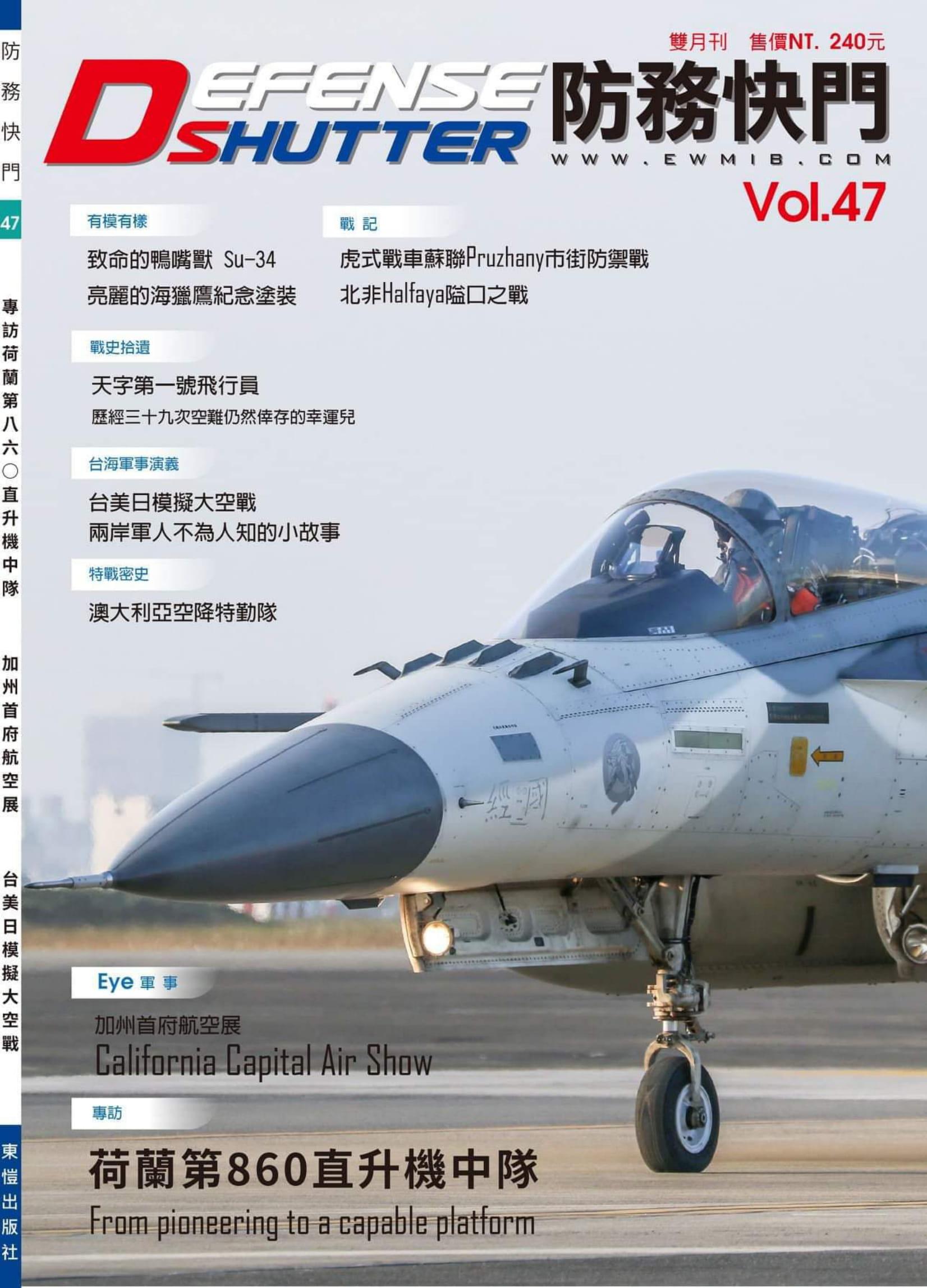 Defense Shutter Nr. 47 (Taiwan)_Dutch NH90s-01