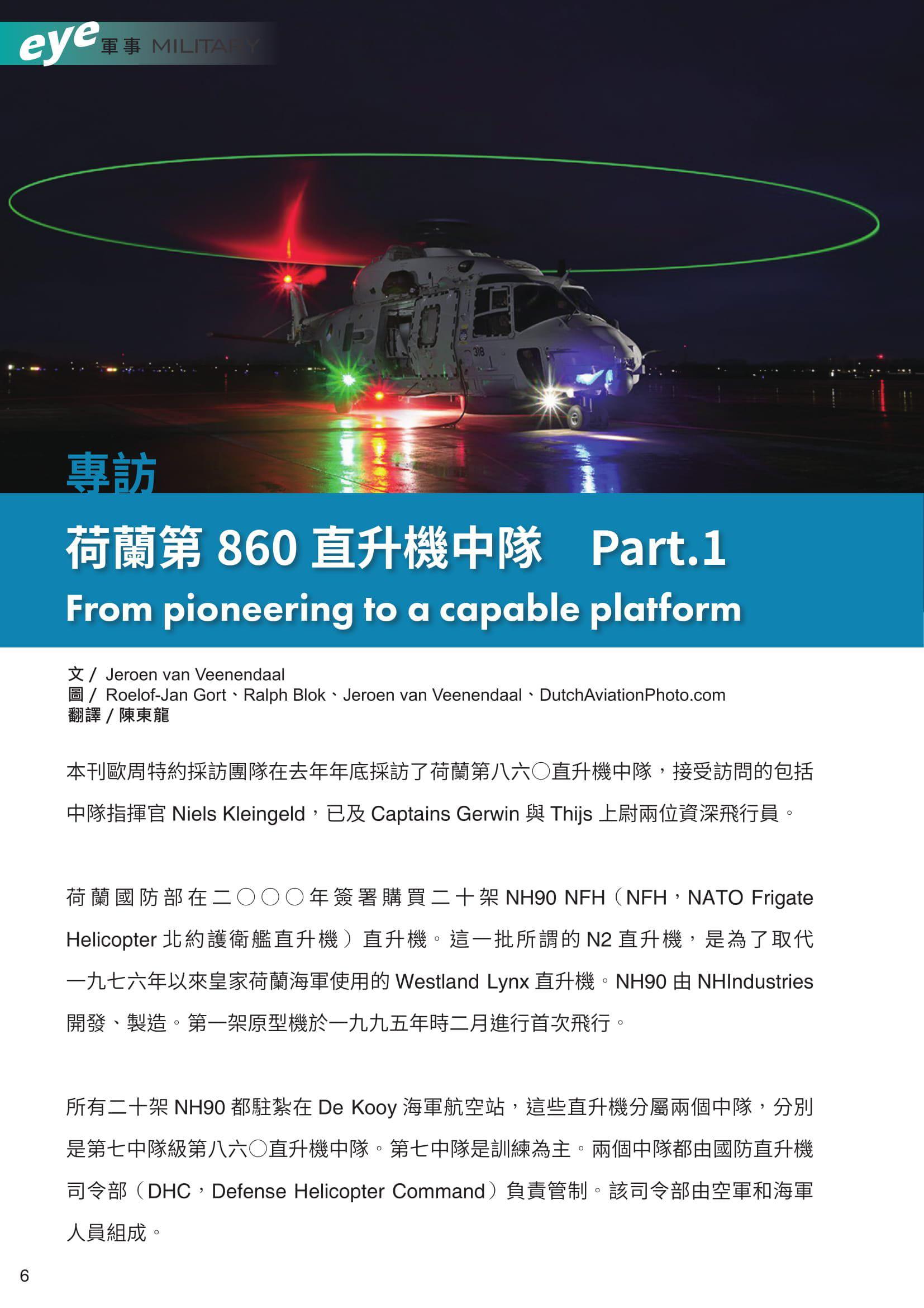 Defense Shutter Nr. 47 (Taiwan)_Dutch NH90s-02