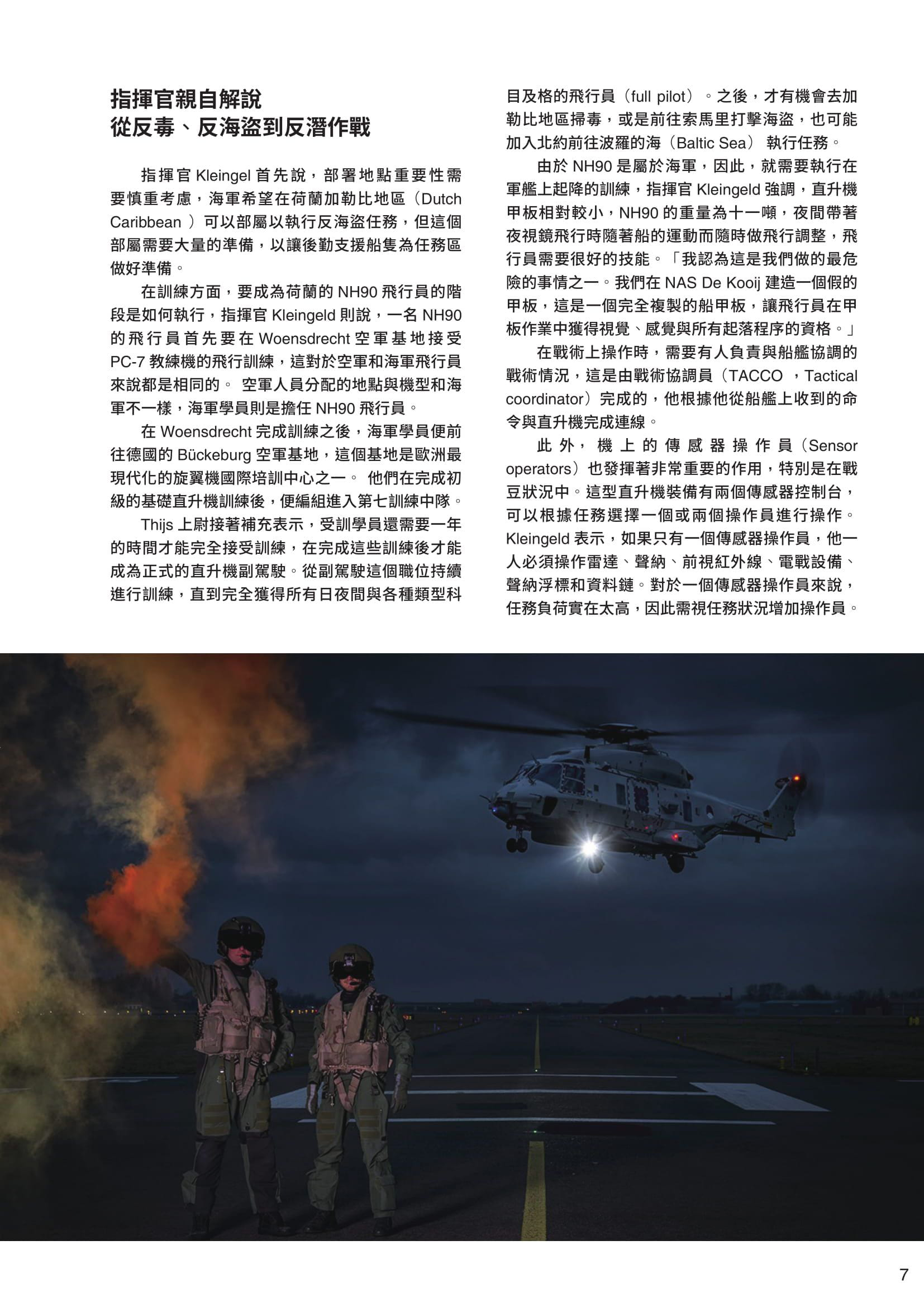 Defense Shutter Nr. 47 (Taiwan)_Dutch NH90s-03
