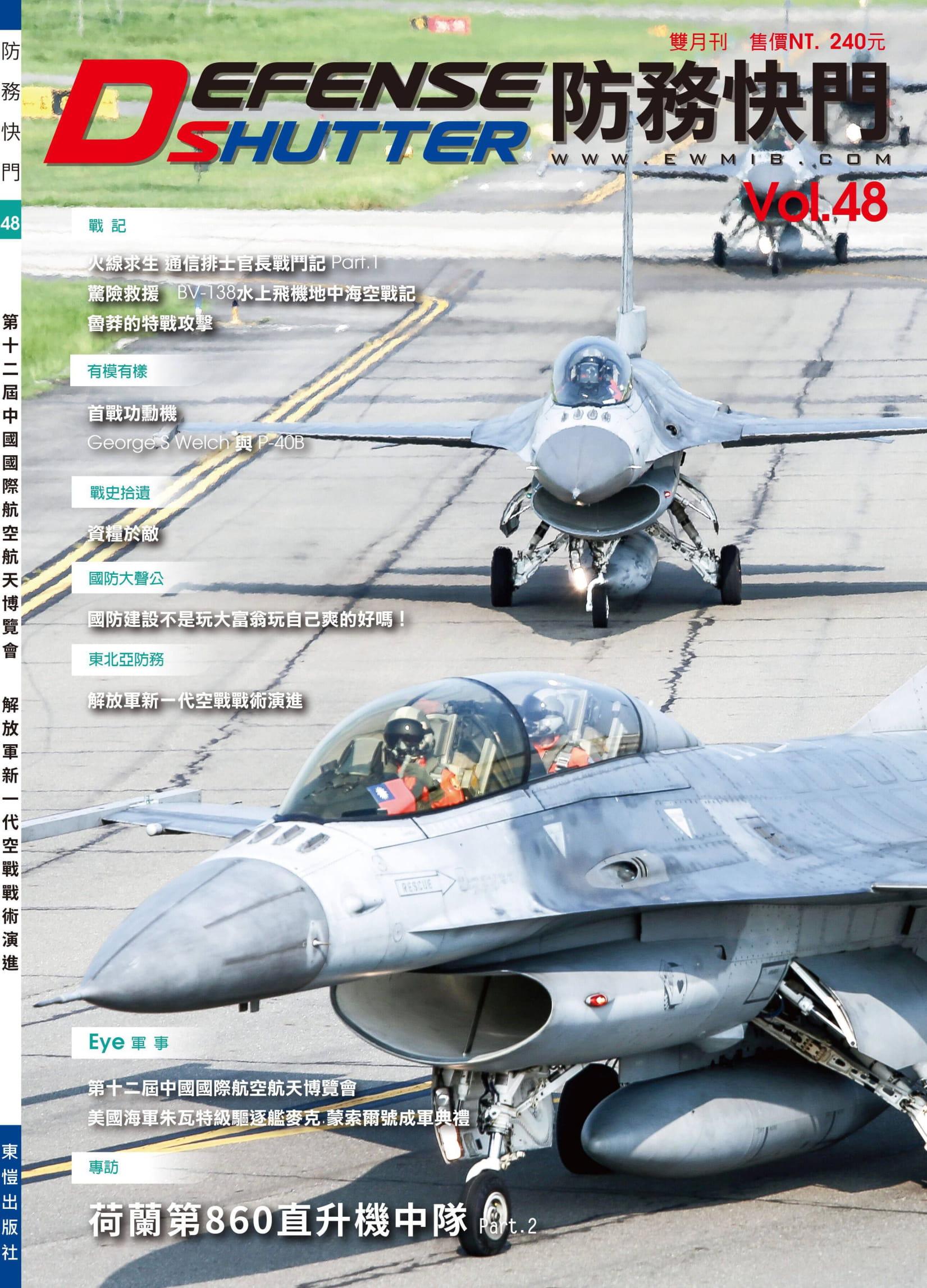 Defense Shutter (Taiwan)_2_Dutch NH90s-1