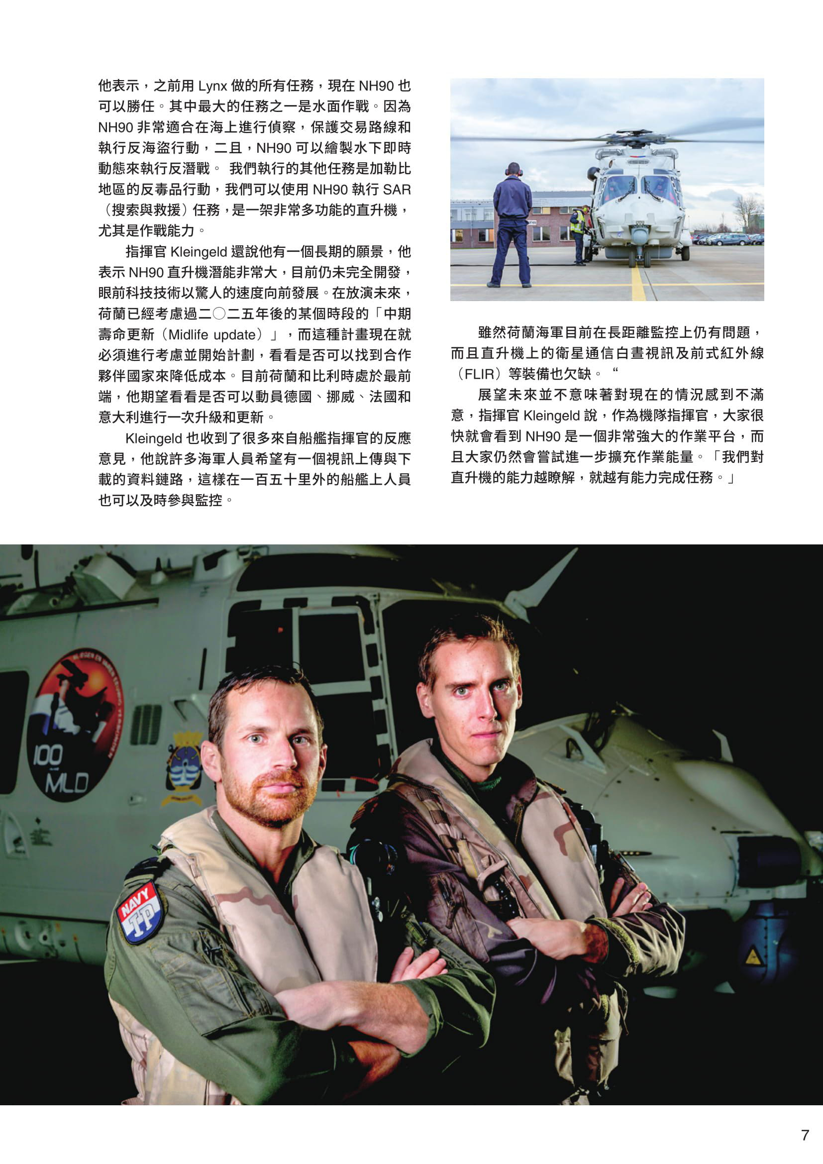 Defense Shutter (Taiwan)_2_Dutch NH90s-3