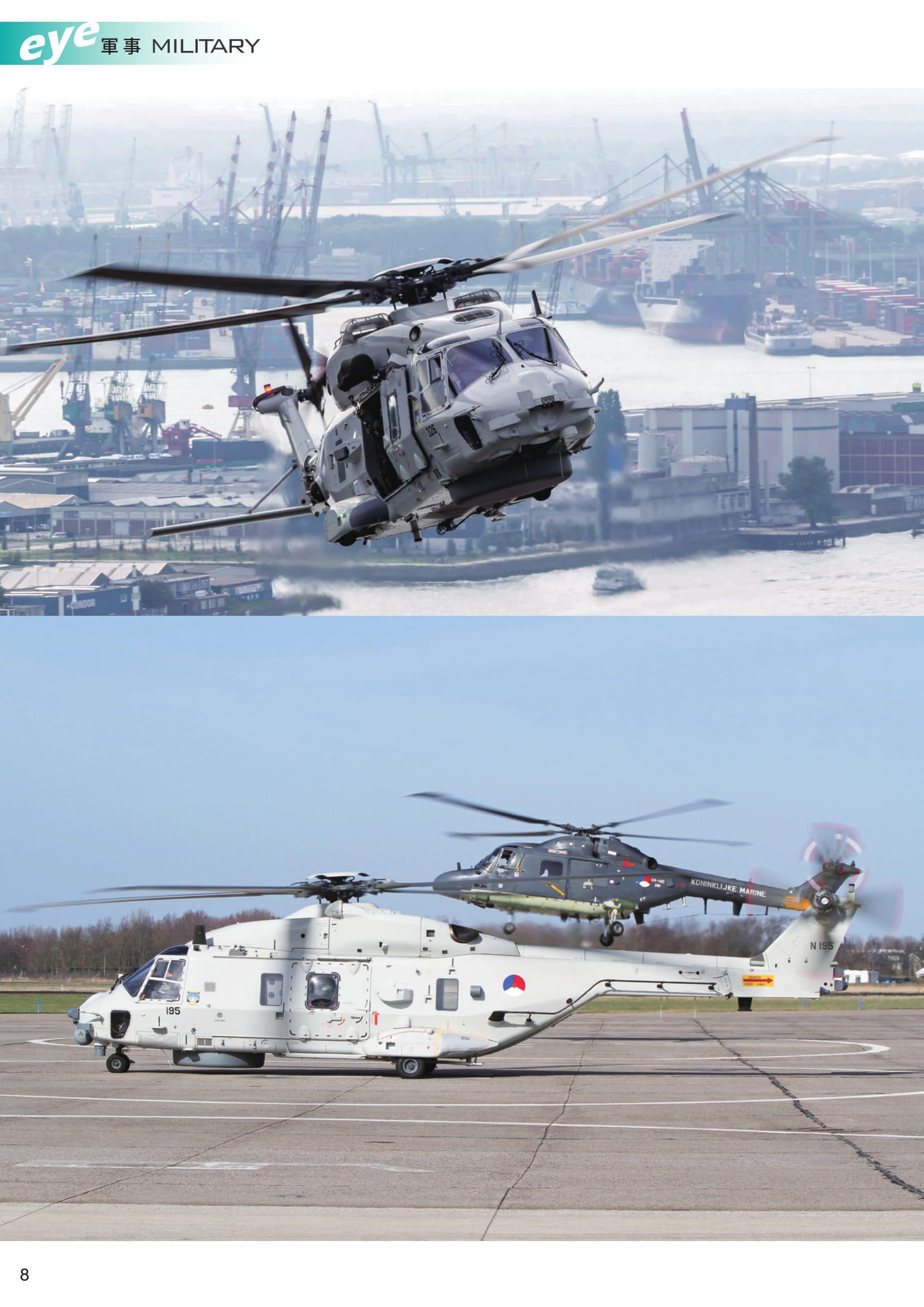 Defense Shutter (Taiwan)_2_Dutch NH90s-4