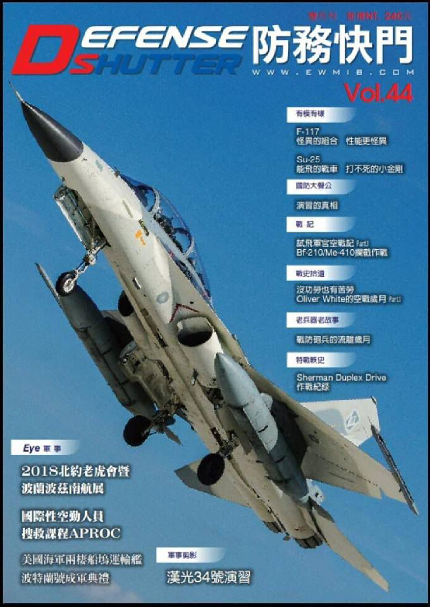 Defense Shutter (Taiwan)_APROC 2018-1