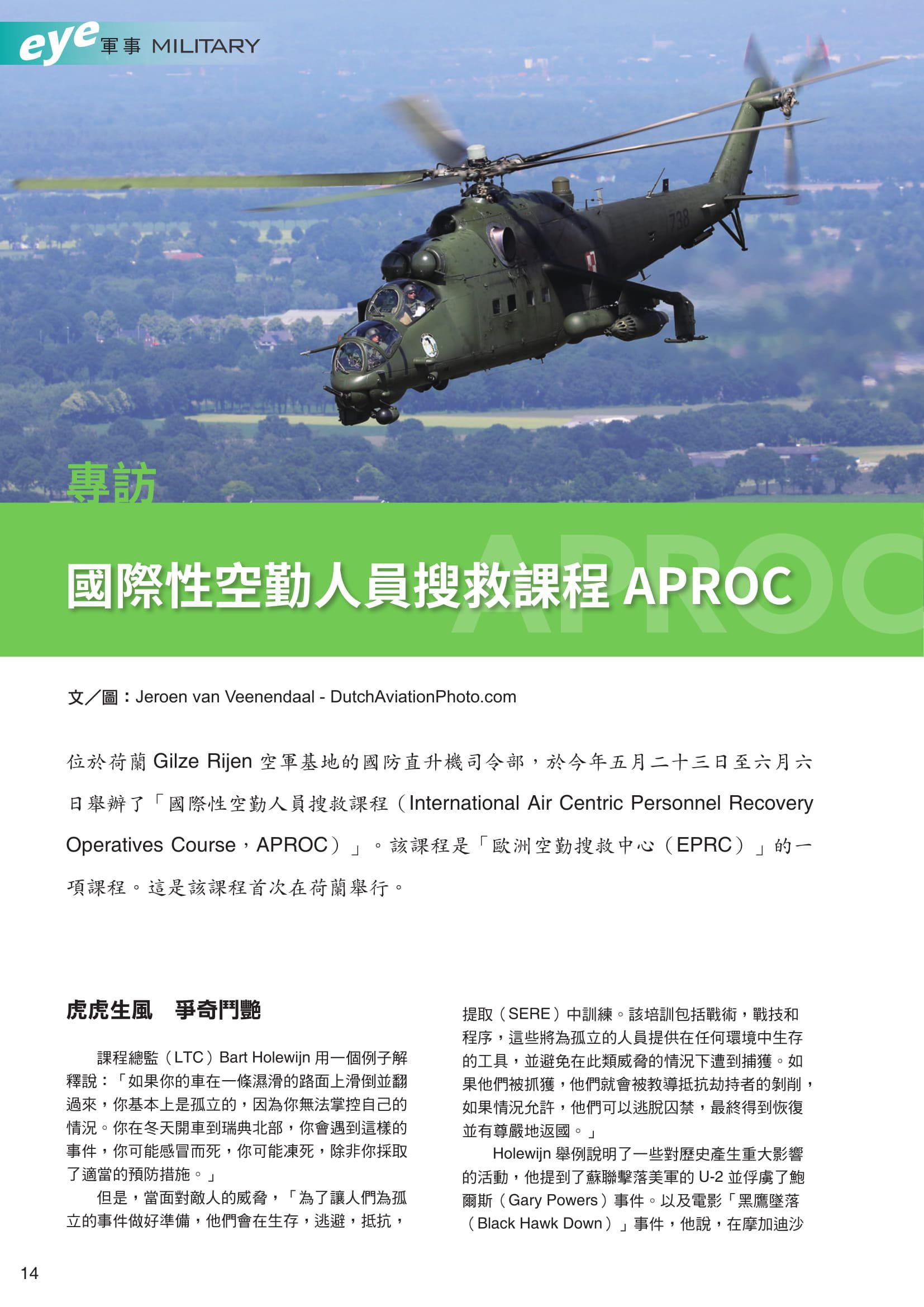 Defense Shutter (Taiwan)_APROC 2018-2