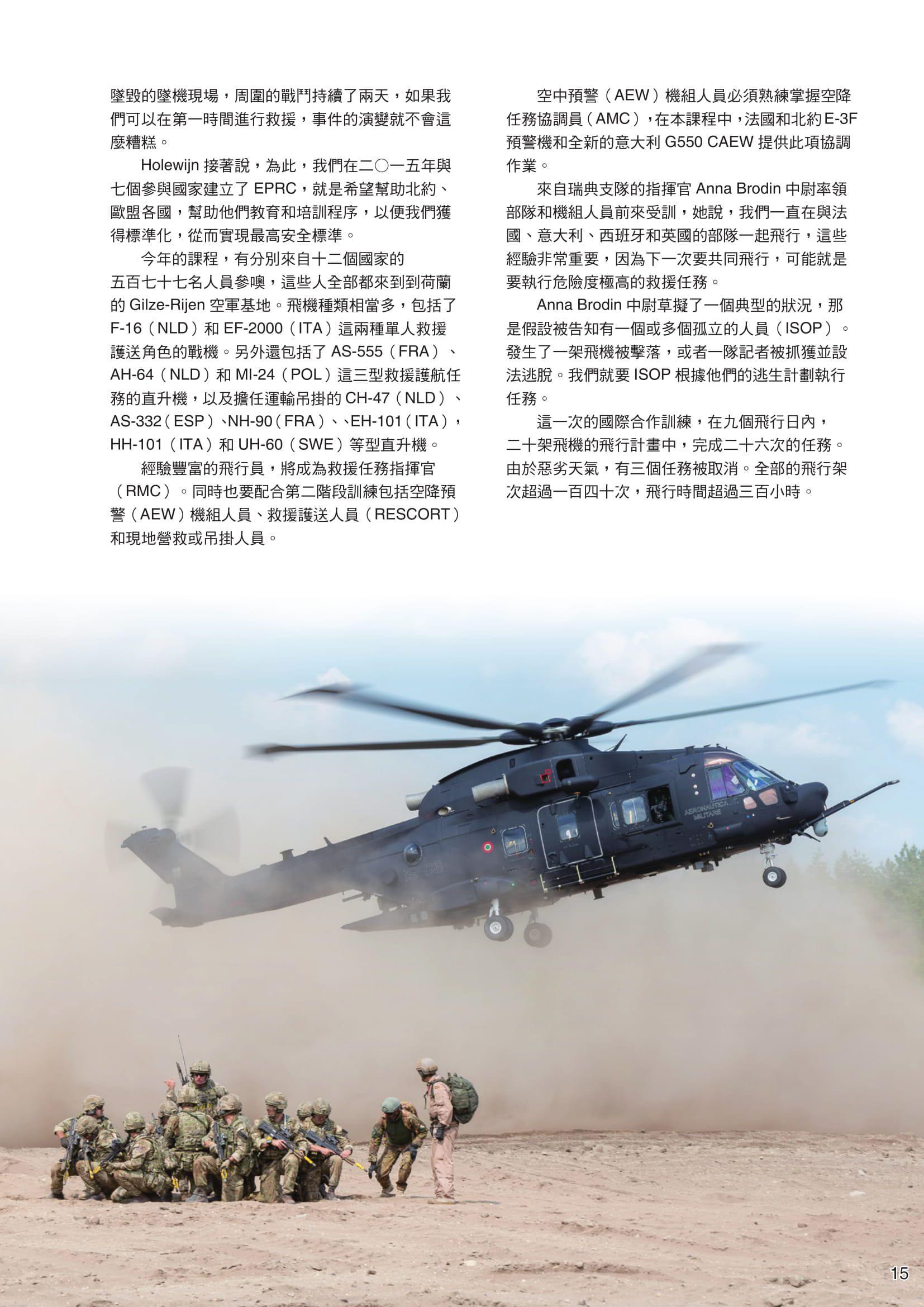 Defense Shutter (Taiwan)_APROC 2018-3