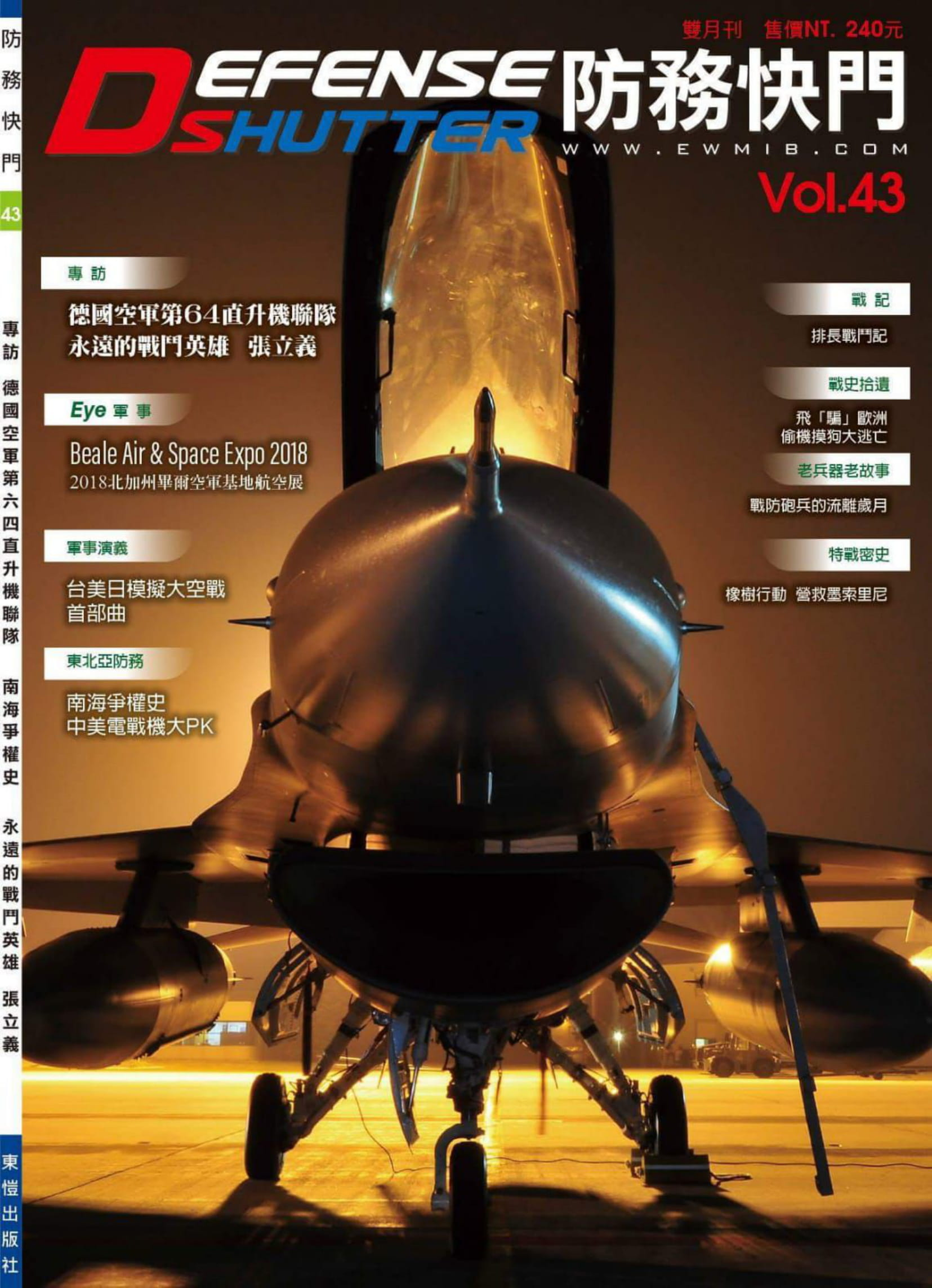 Defense Shutter (Taiwan)_CH53s of the HSG 64, Laupheim-1