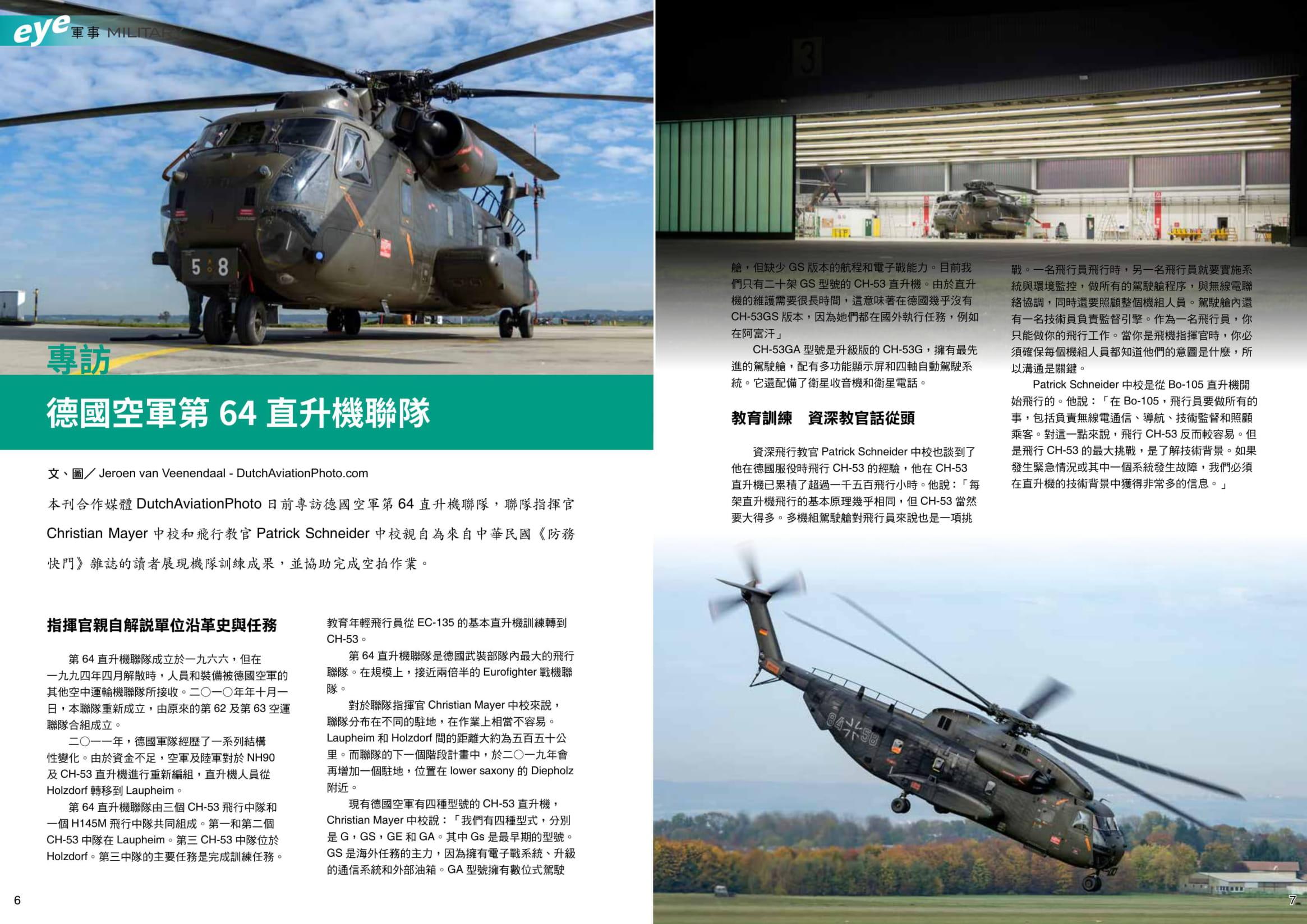 Defense Shutter (Taiwan)_CH53s of the HSG 64, Laupheim-2