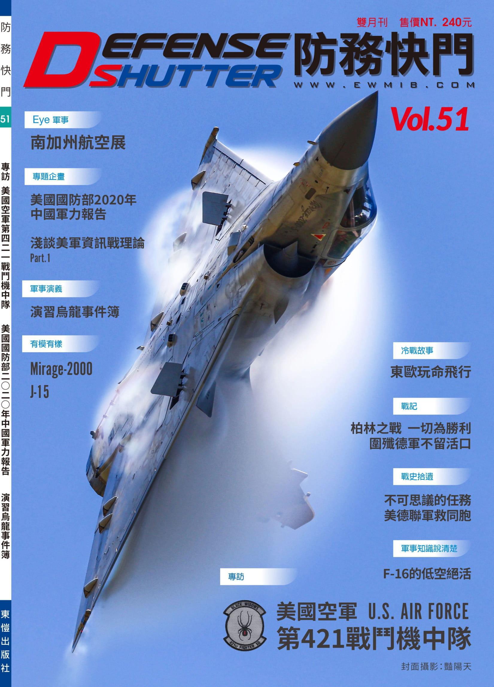 Defense Shutter (Taiwan)_F-35s at Spangdahlem Air Base-1