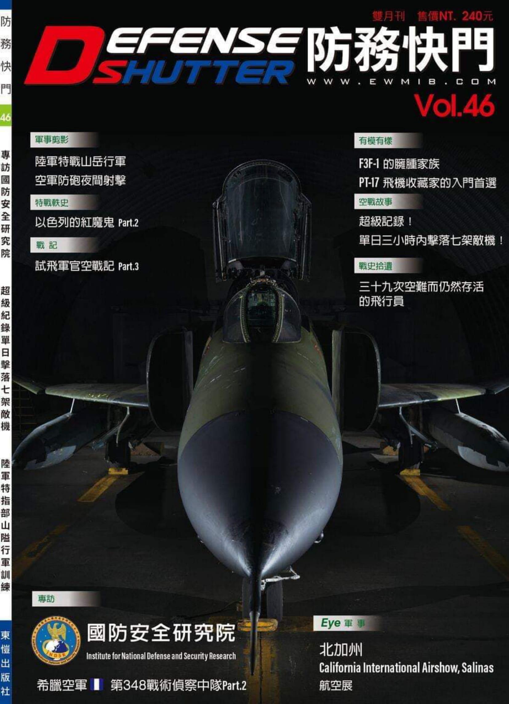 Defense Shutter (Taiwan)_RF-4E Phantoms, Larissa AB-1