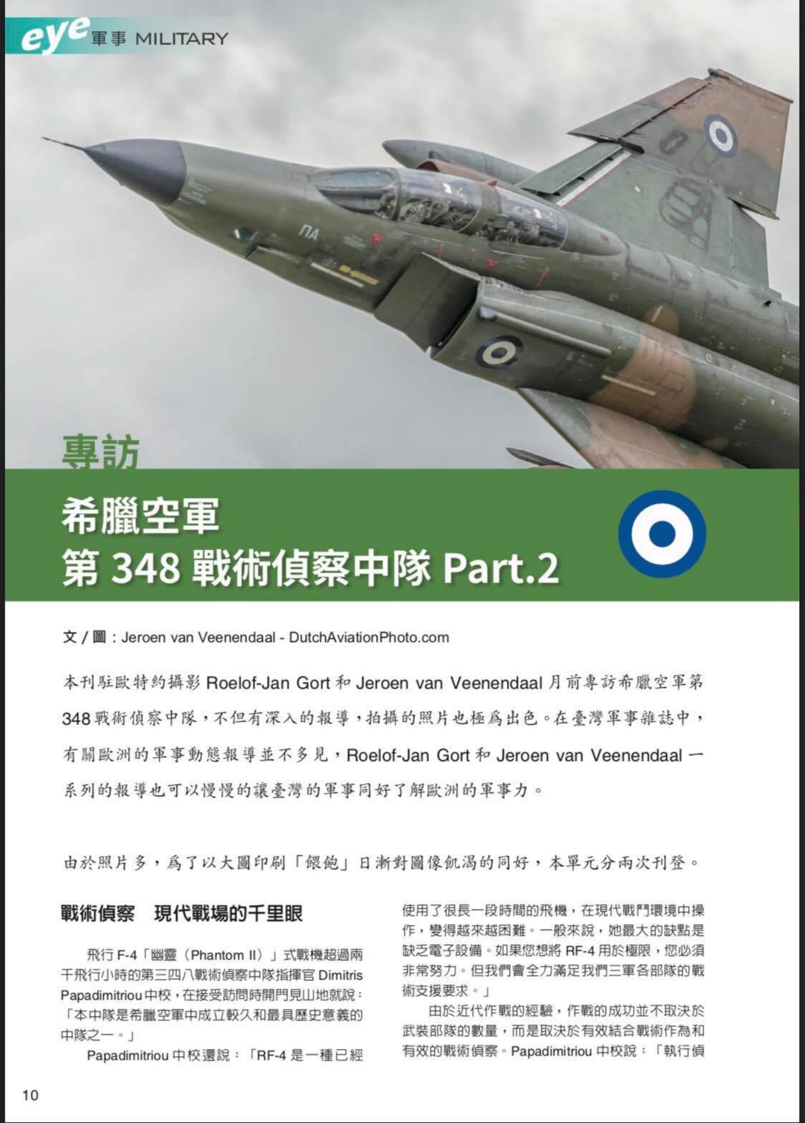 Defense Shutter (Taiwan)_RF-4E Phantoms, Larissa AB-2