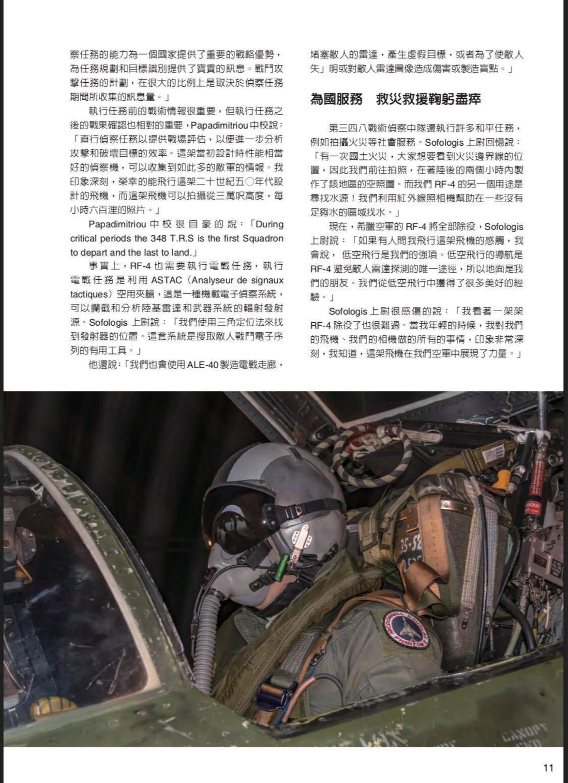 Defense Shutter (Taiwan)_RF-4E Phantoms, Larissa AB-3