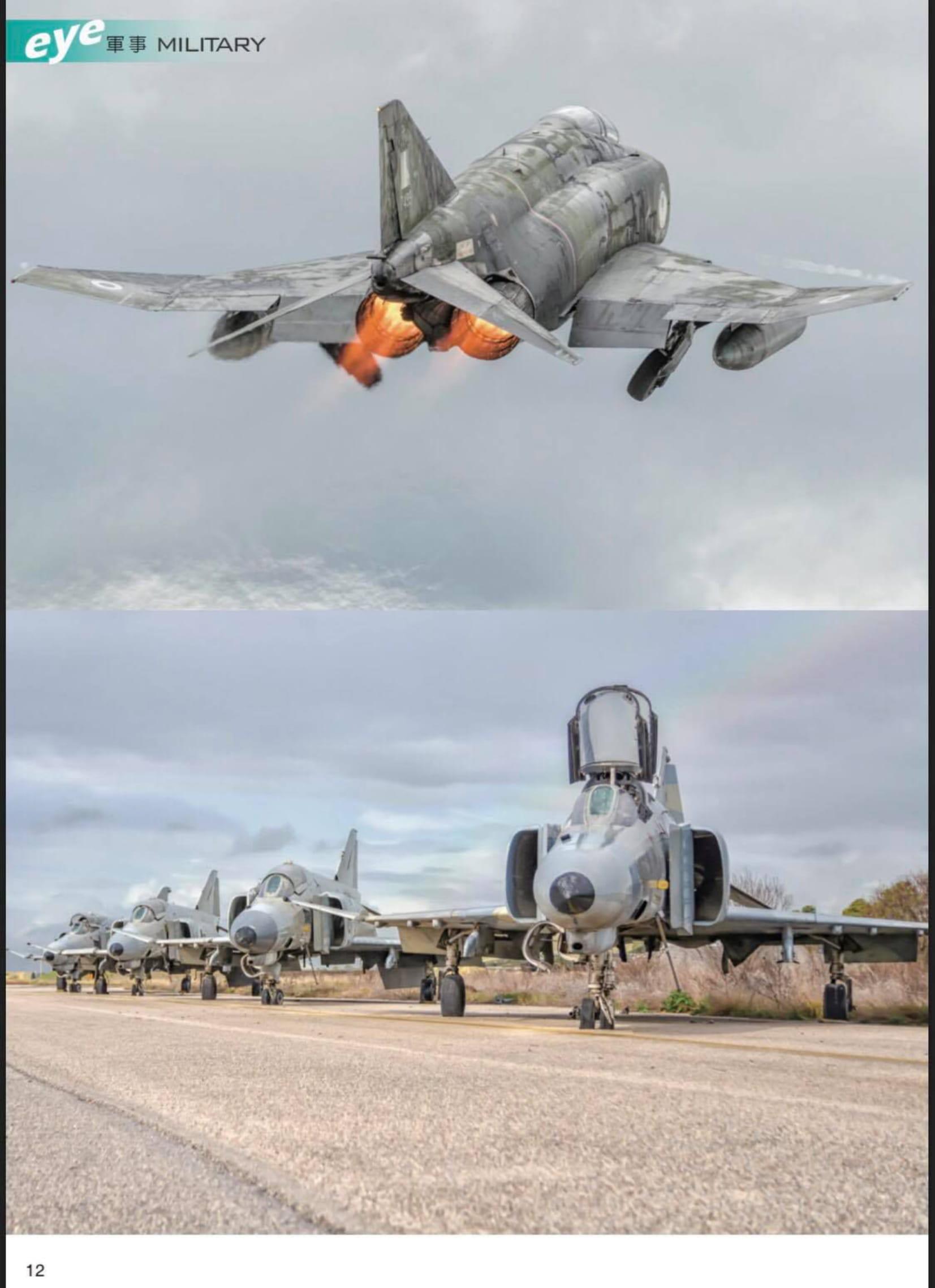 Defense Shutter (Taiwan)_RF-4E Phantoms, Larissa AB-4