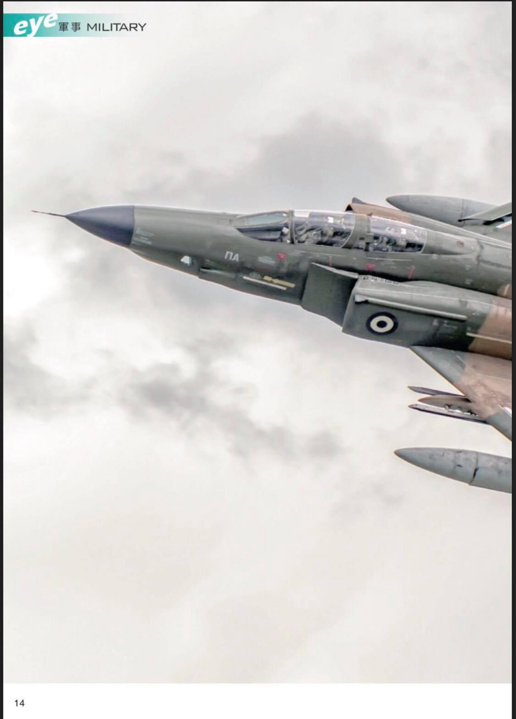 Defense Shutter (Taiwan)_RF-4E Phantoms, Larissa AB-6