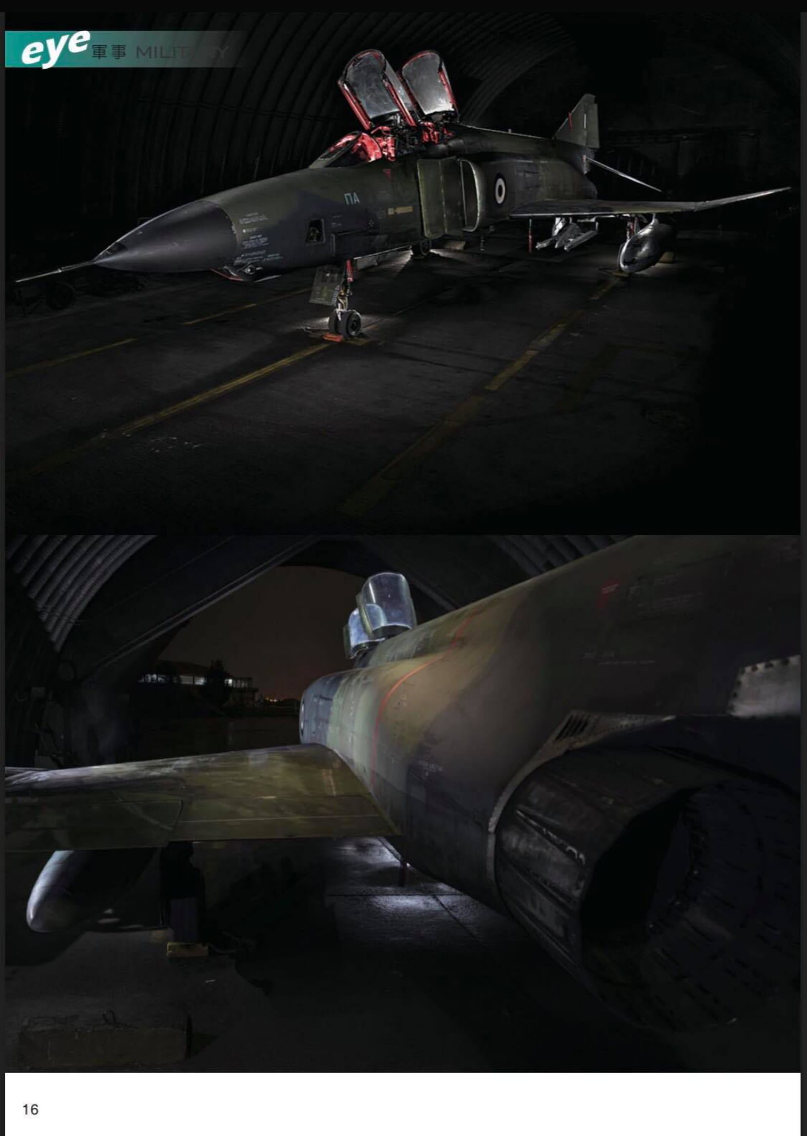 Defense Shutter (Taiwan)_RF-4E Phantoms, Larissa AB-8