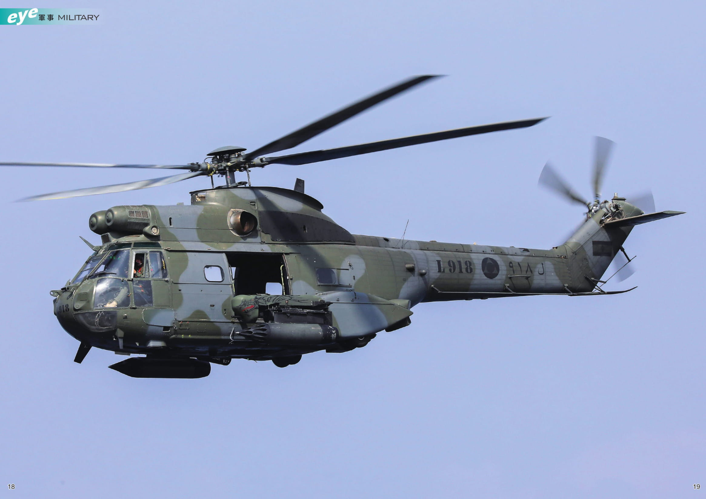Defense Shutter_Lebanese Air Force-8